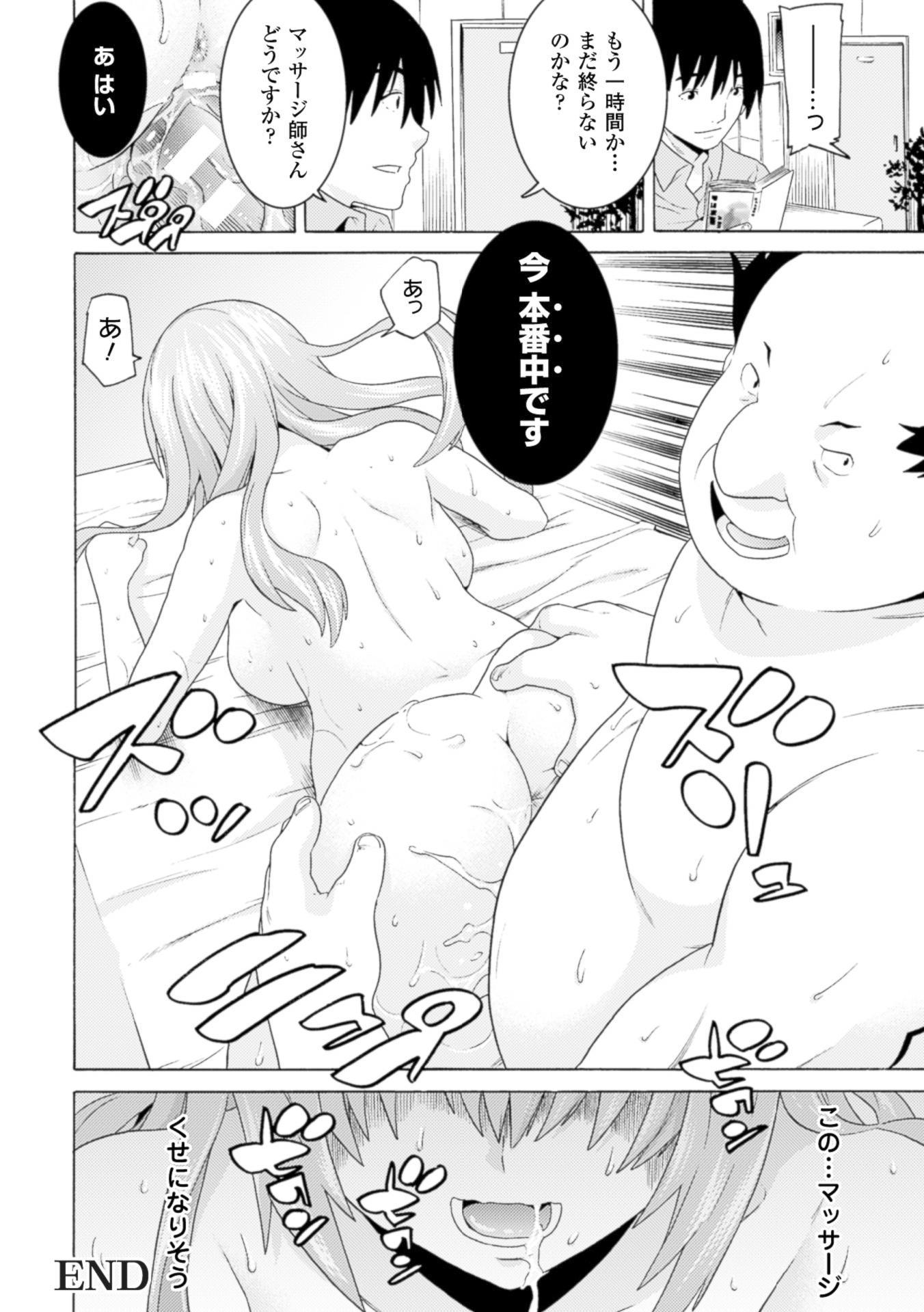 2D Comic Magazine Seikan Massage de Kyousei Etsuraku Detox! Vol. 2 21