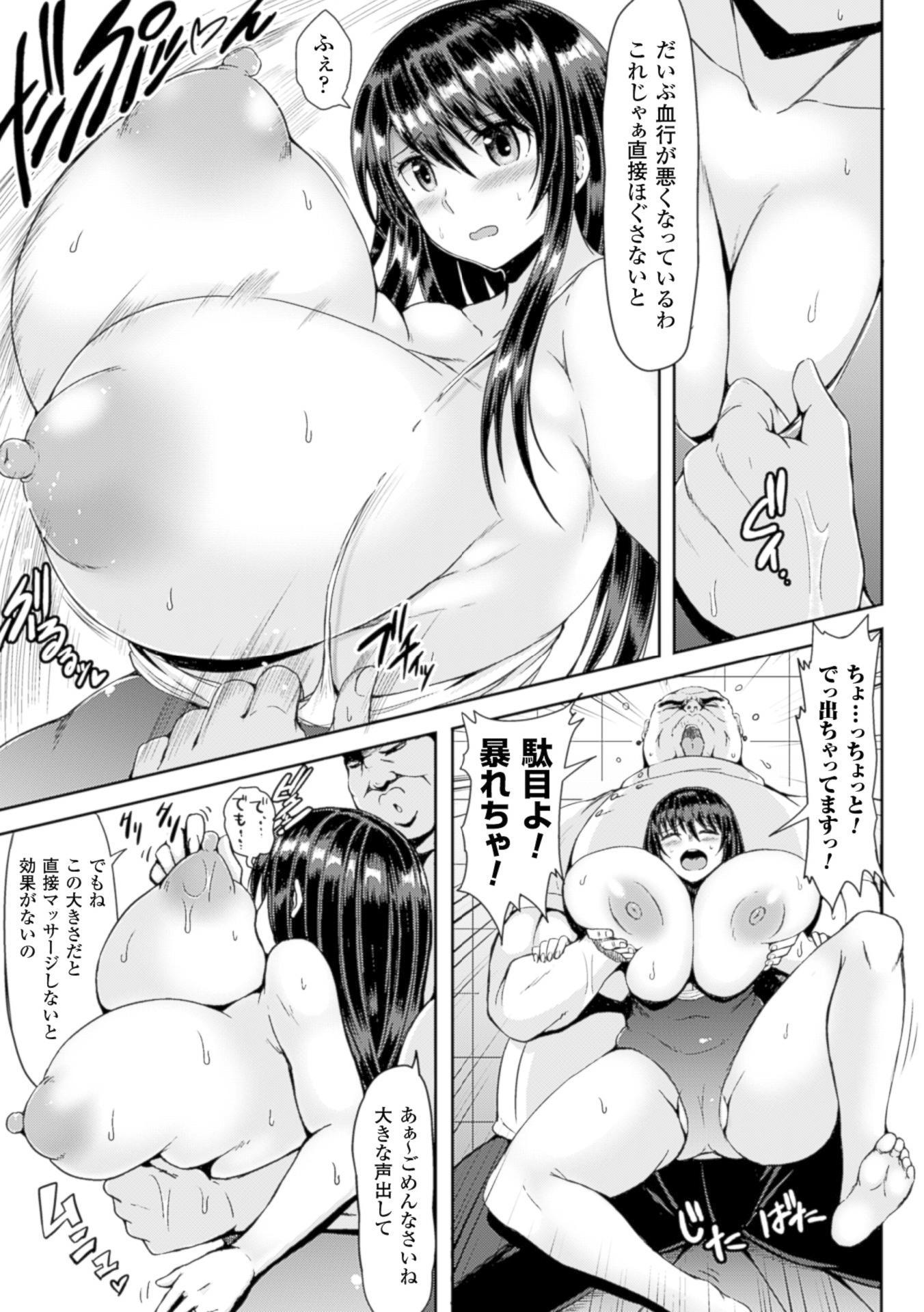 2D Comic Magazine Seikan Massage de Kyousei Etsuraku Detox! Vol. 2 28