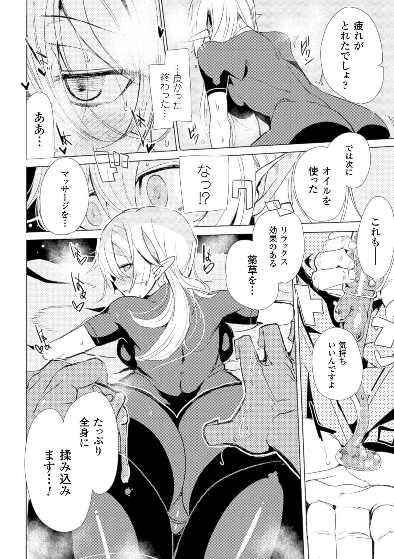 2D Comic Magazine Seikan Massage de Kyousei Etsuraku Detox! Vol. 2 47
