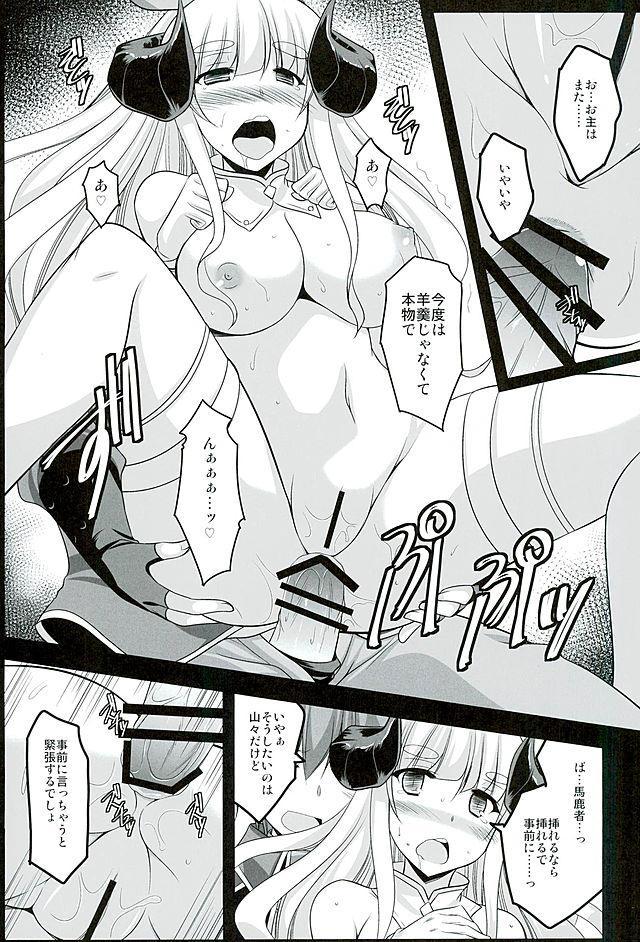 Oshioki★Assault Time 7