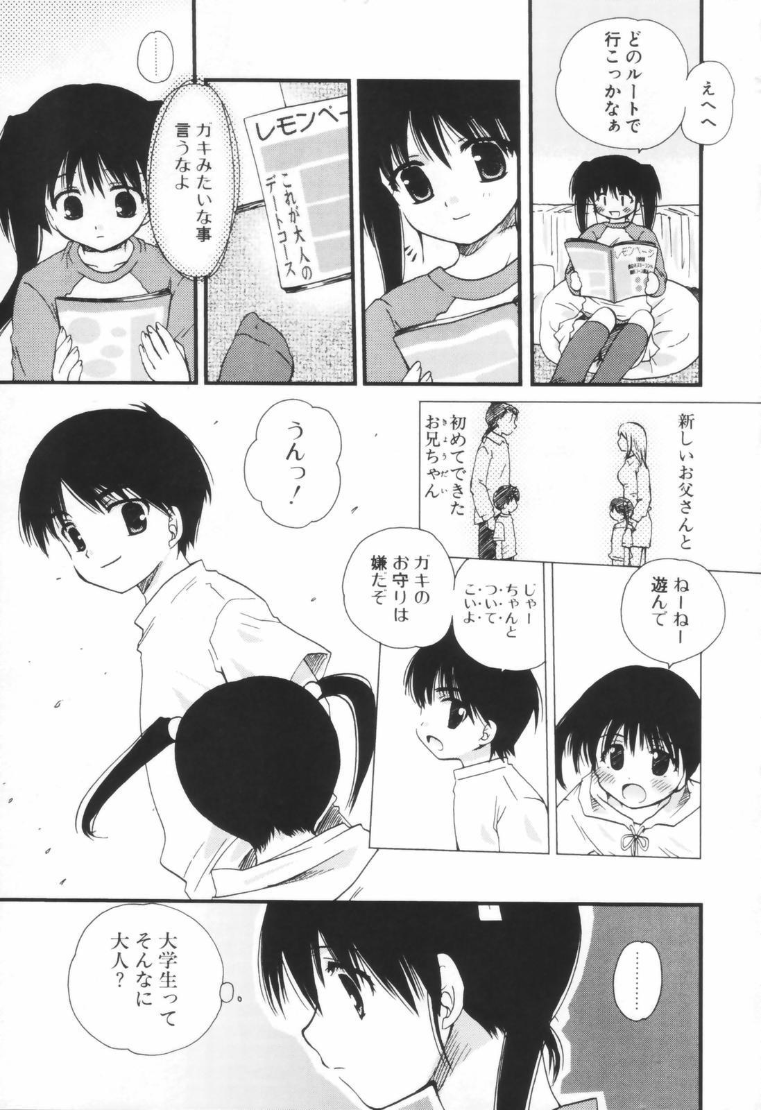 Shounen Shoujo Renaigaku 9