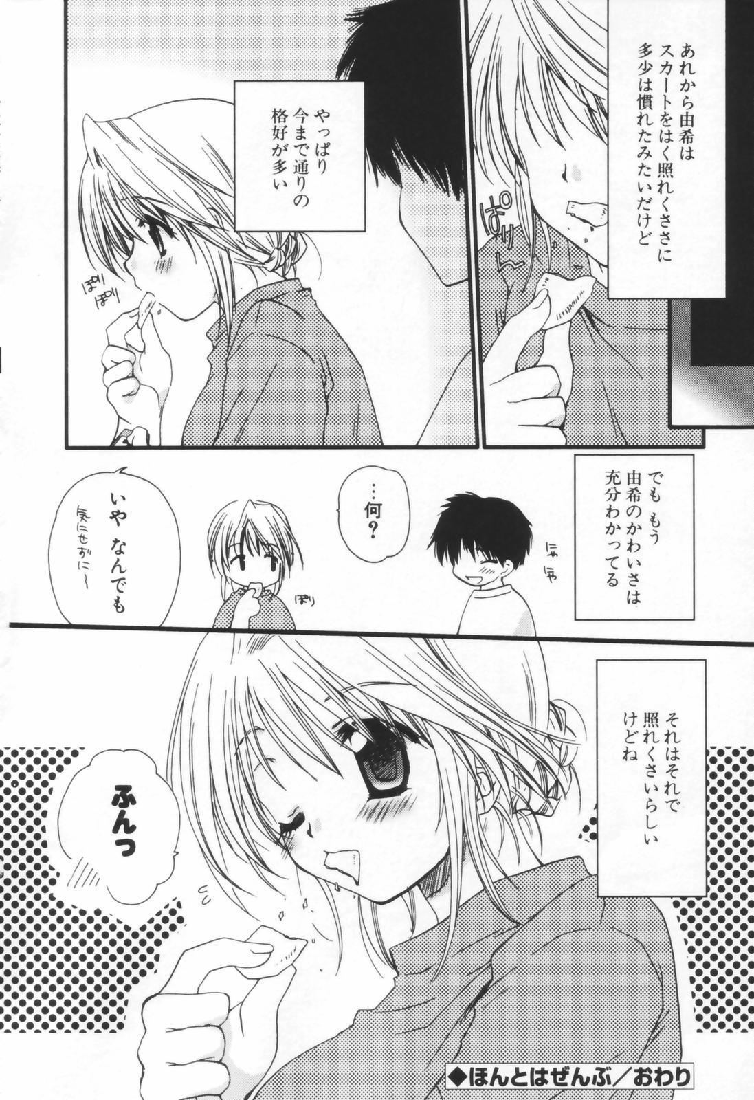 Shounen Shoujo Renaigaku 102