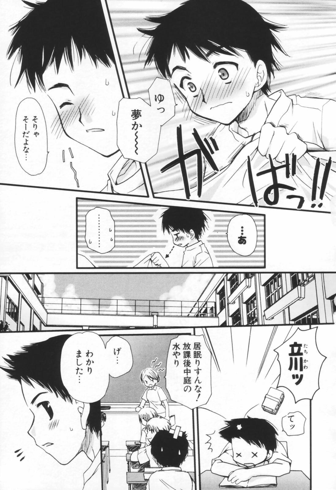 Shounen Shoujo Renaigaku 107