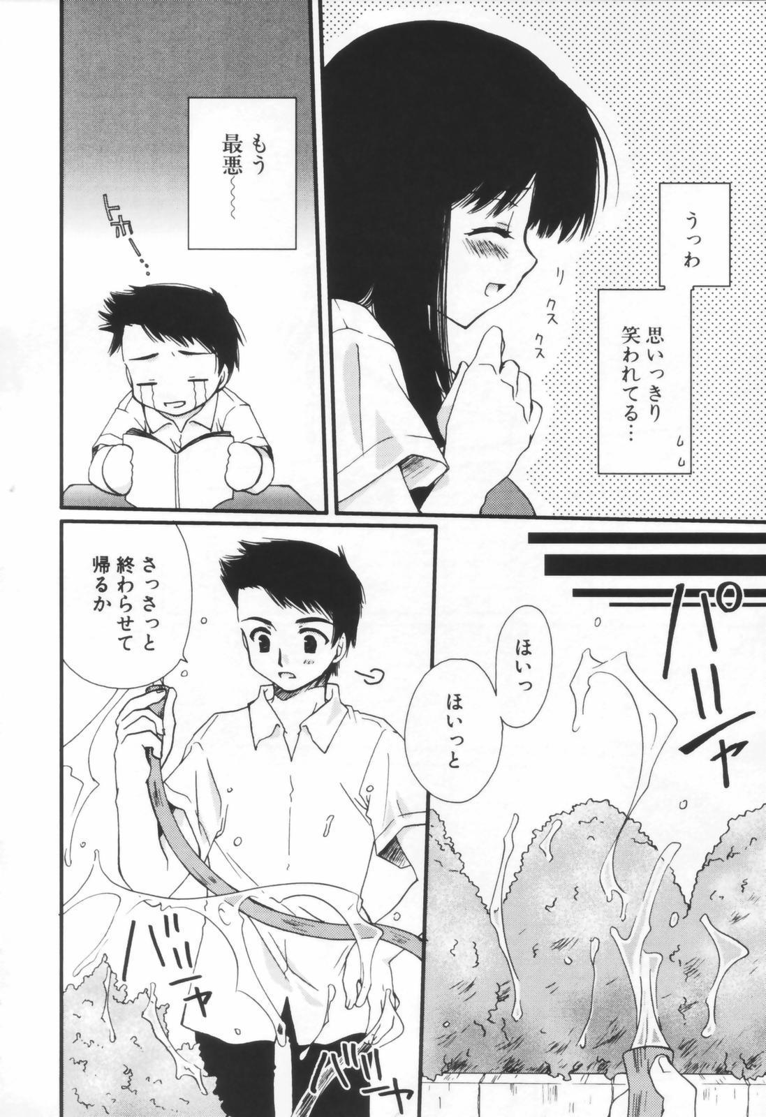 Shounen Shoujo Renaigaku 108