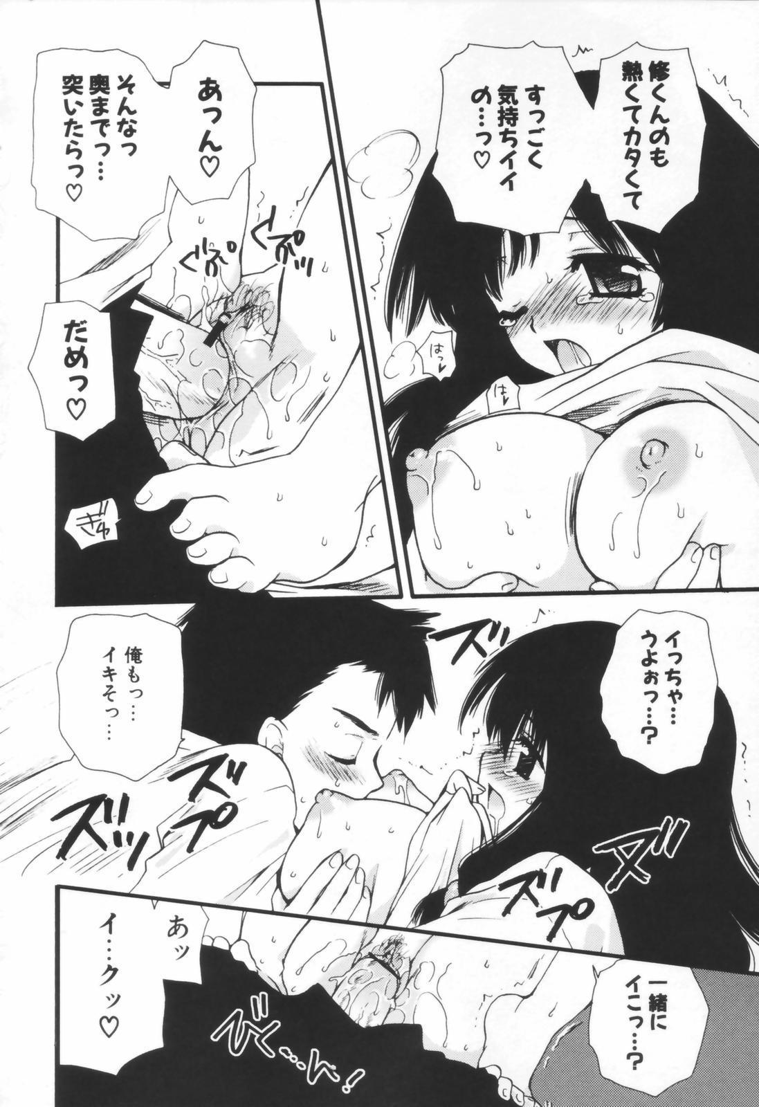 Shounen Shoujo Renaigaku 120
