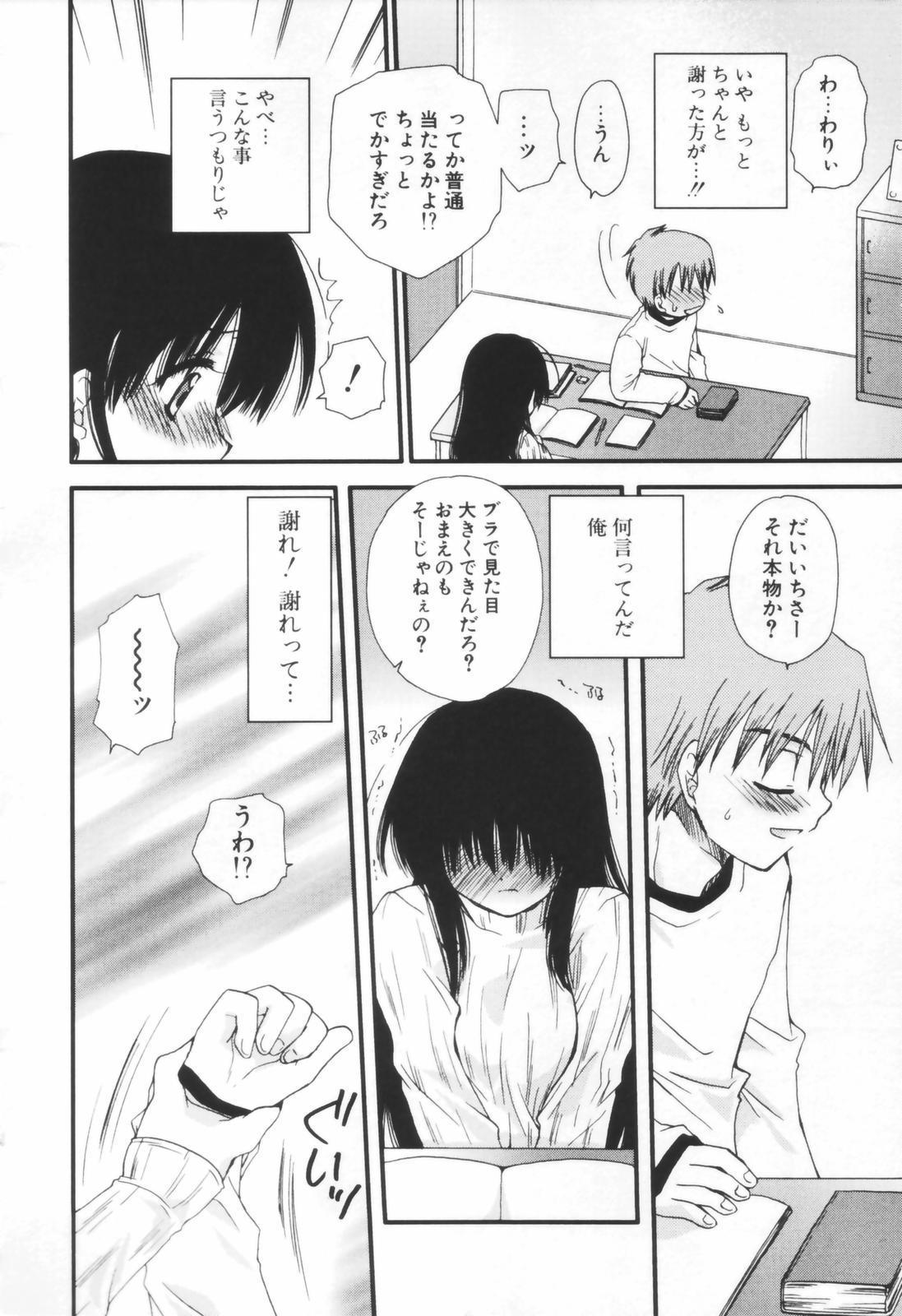 Shounen Shoujo Renaigaku 142