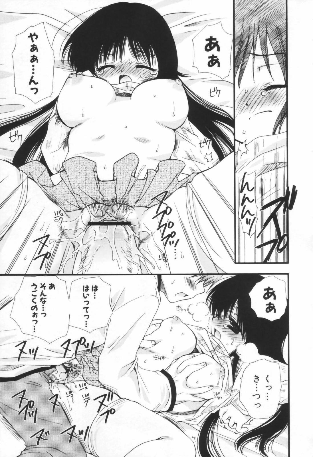 Shounen Shoujo Renaigaku 151