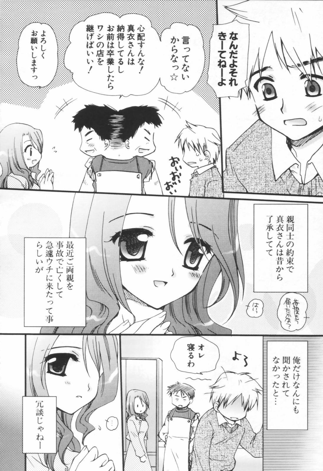 Shounen Shoujo Renaigaku 156