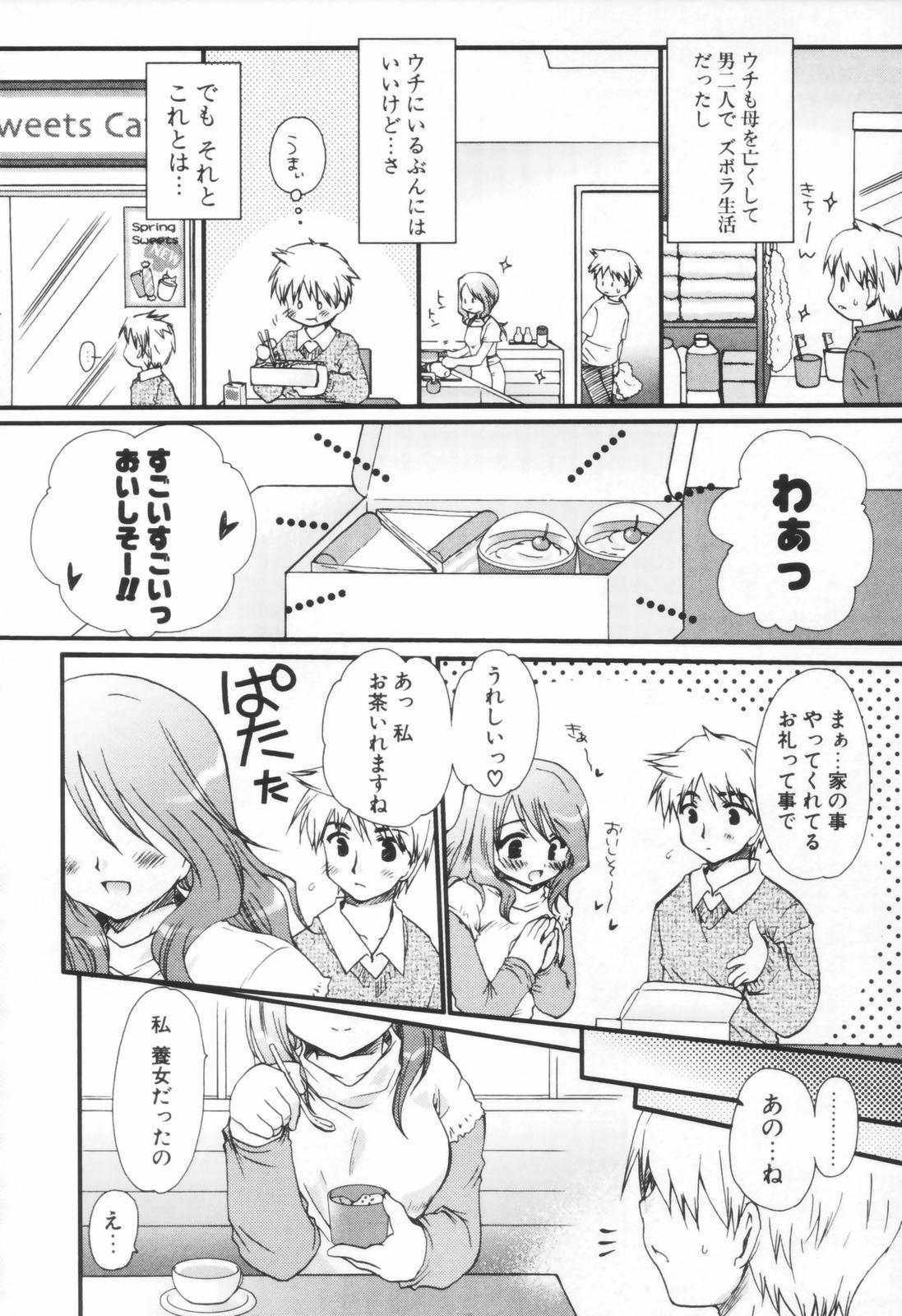 Shounen Shoujo Renaigaku 158