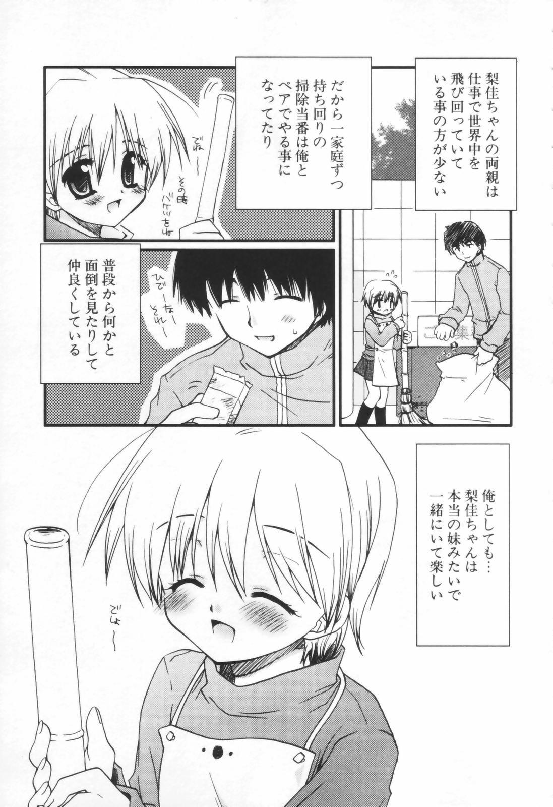Shounen Shoujo Renaigaku 179