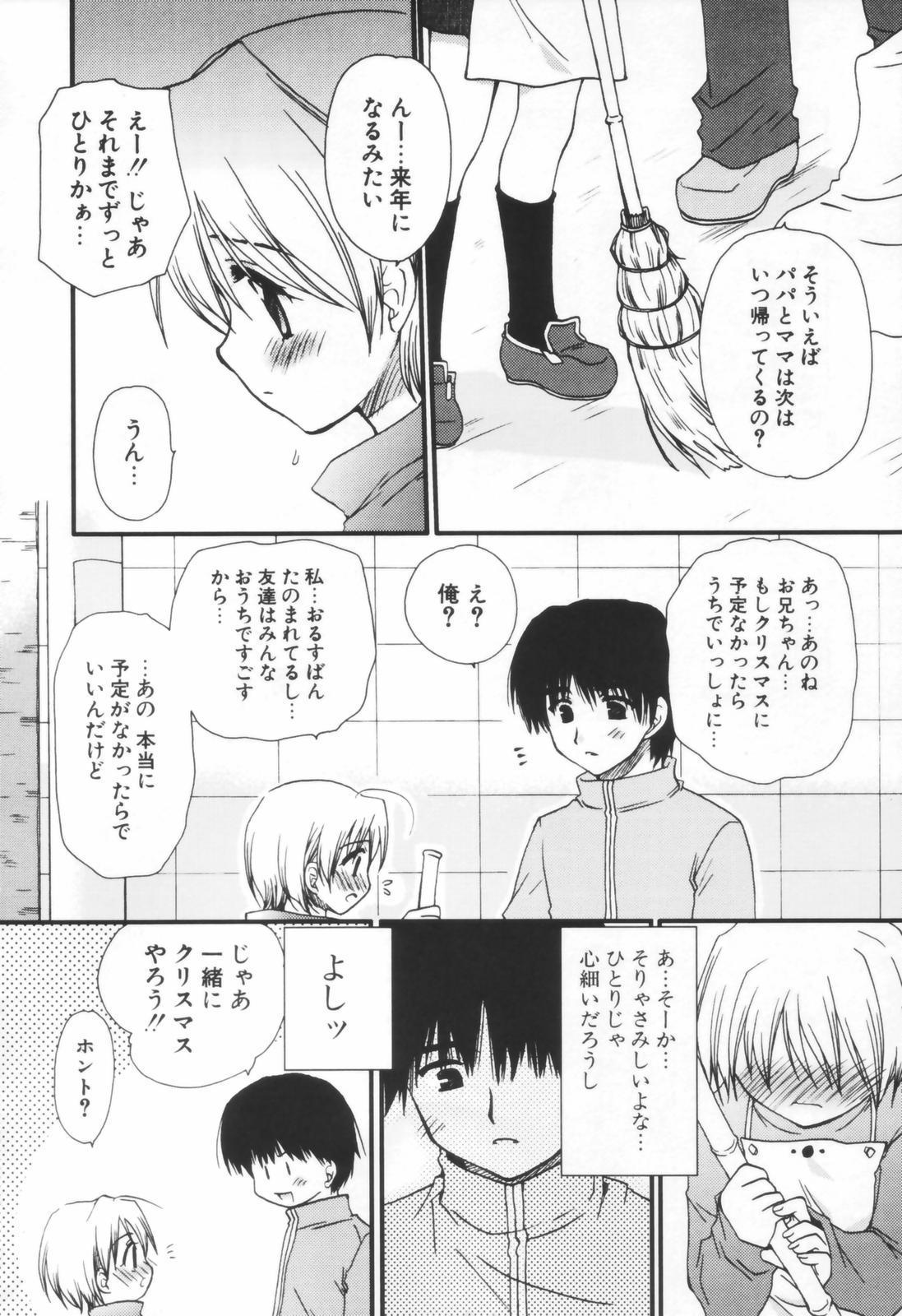 Shounen Shoujo Renaigaku 180