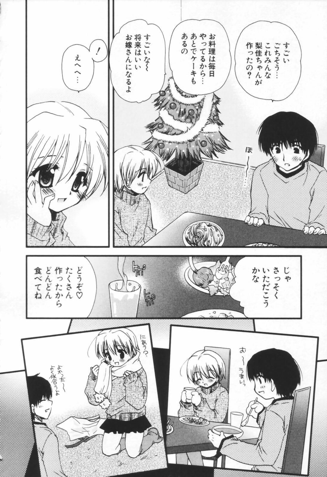 Shounen Shoujo Renaigaku 182