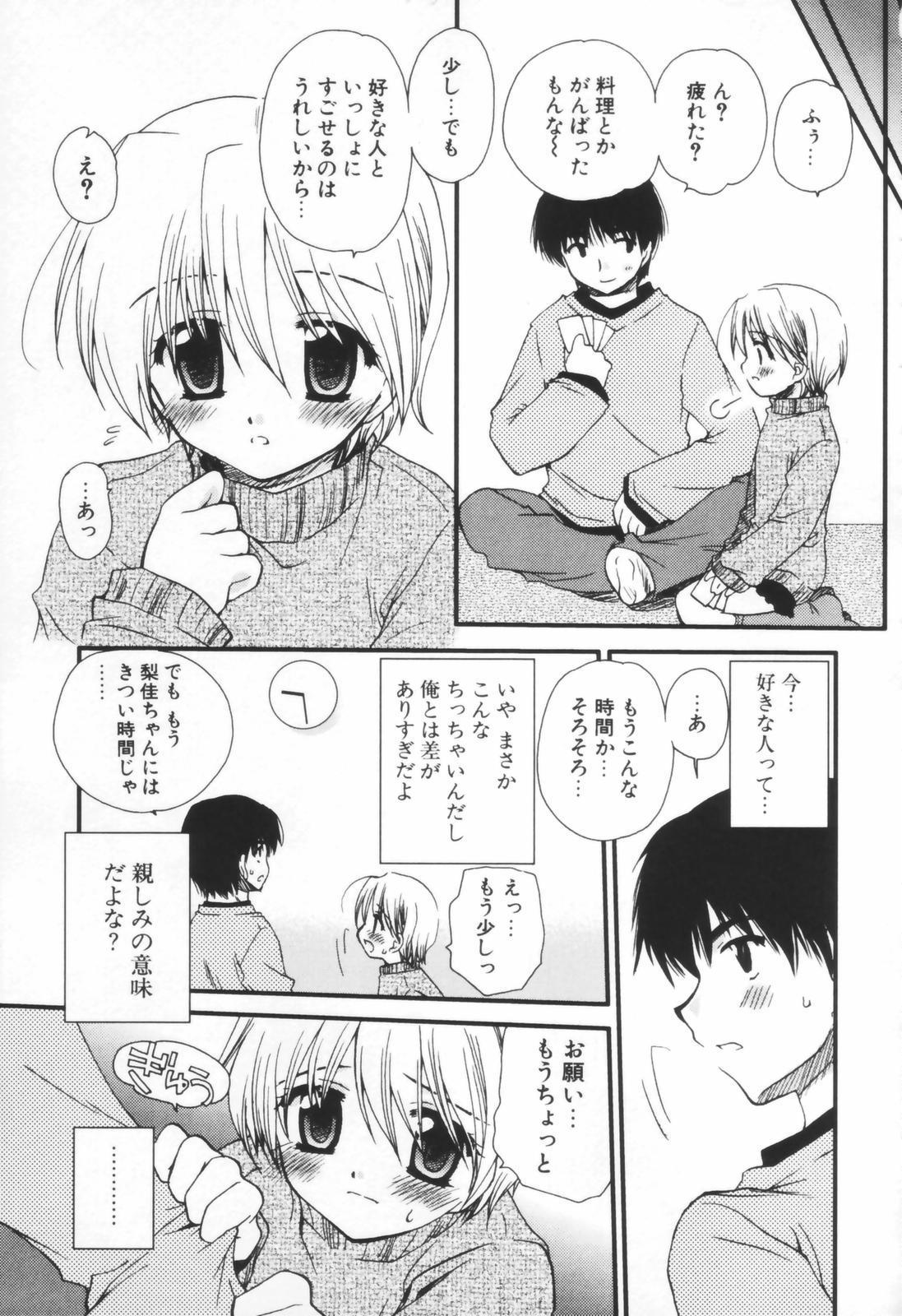 Shounen Shoujo Renaigaku 183