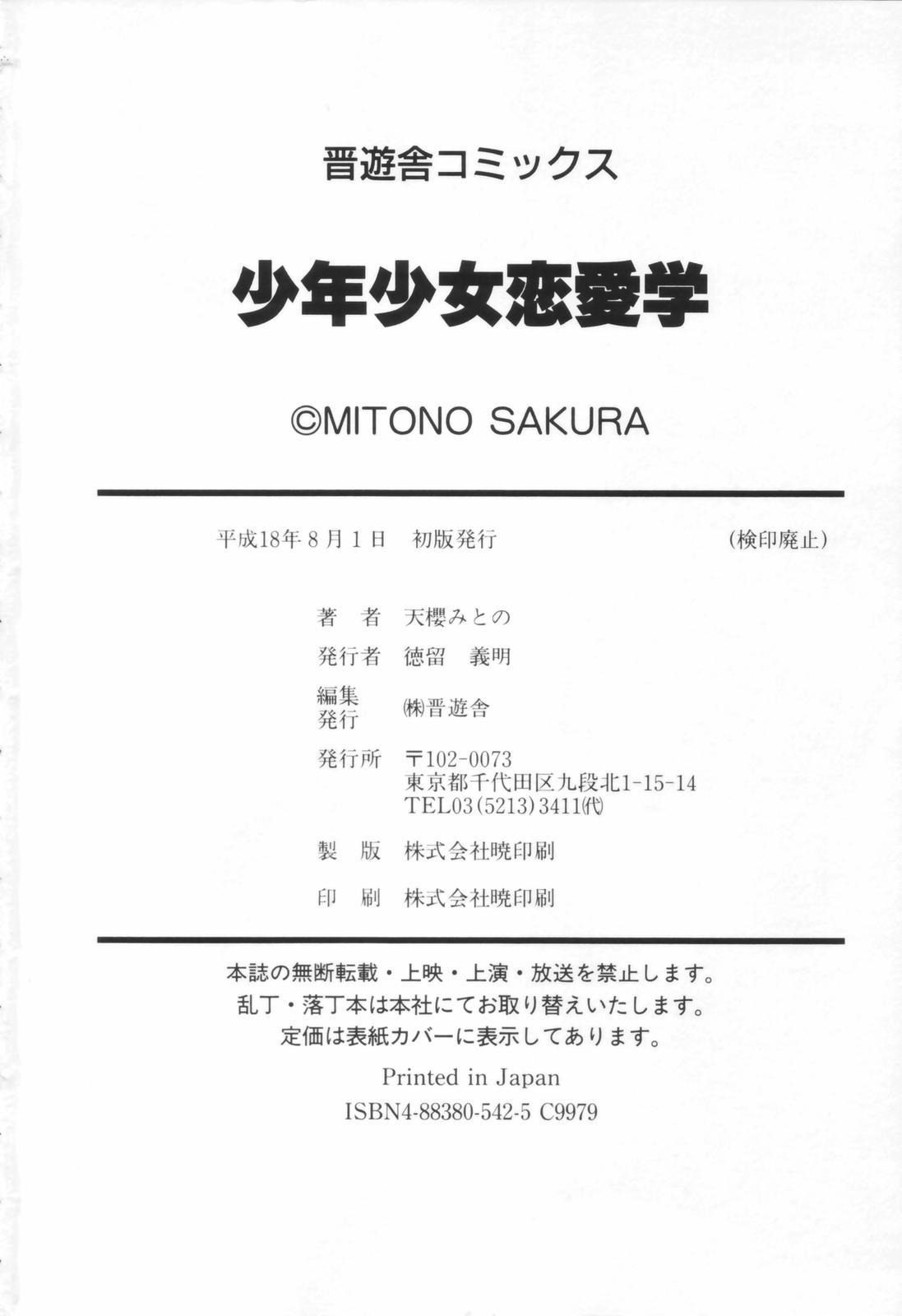 Shounen Shoujo Renaigaku 202