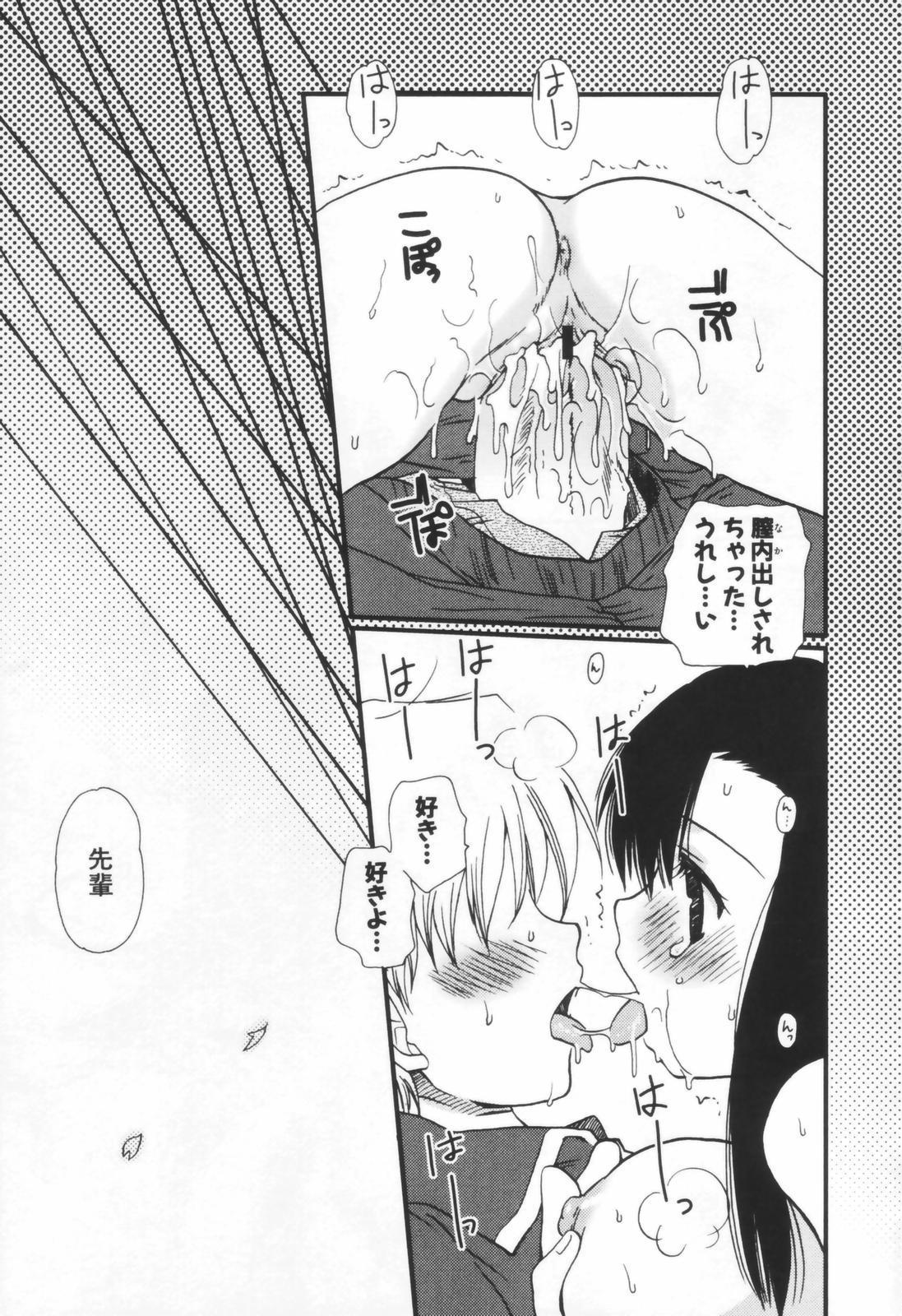 Shounen Shoujo Renaigaku 41