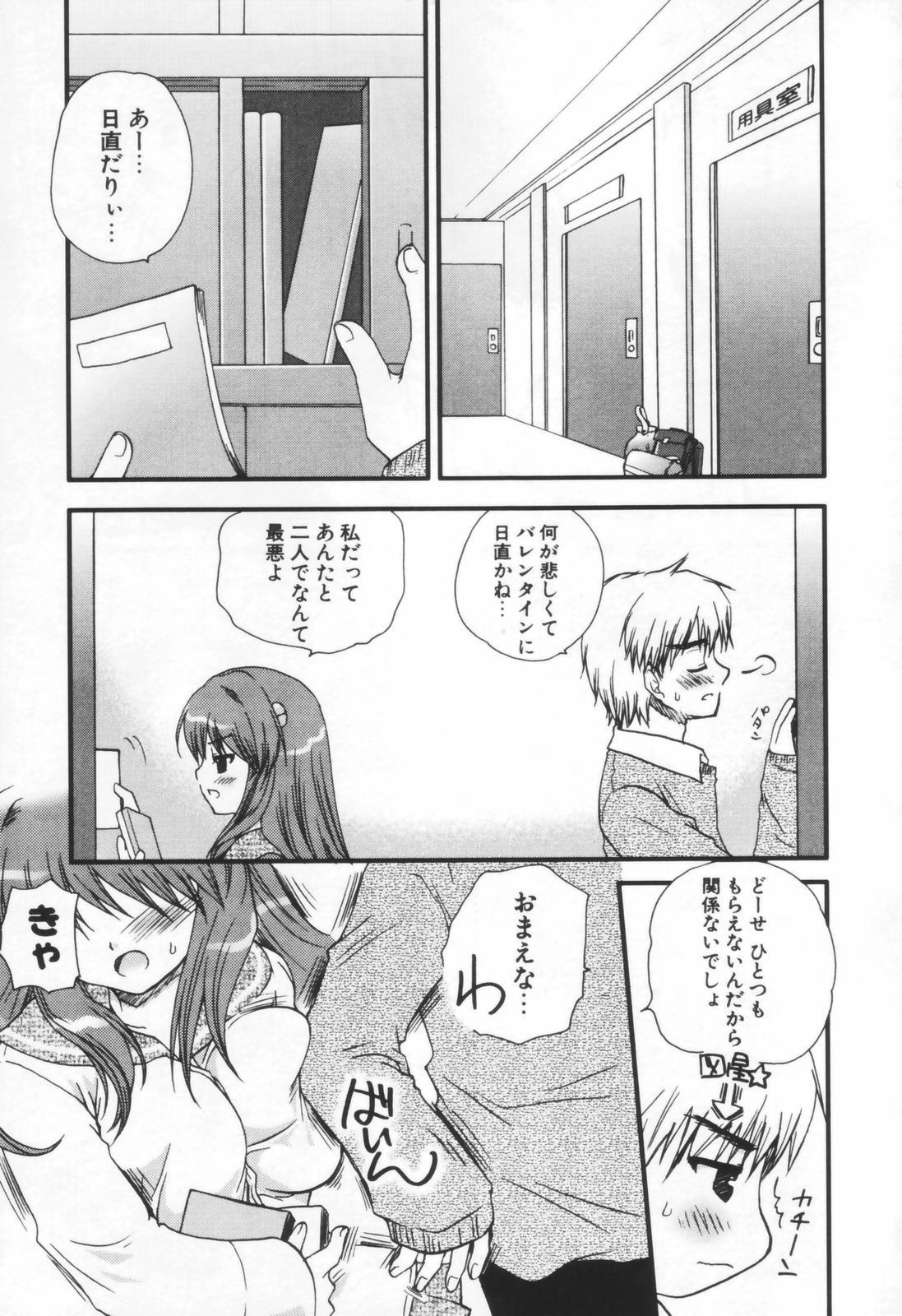 Shounen Shoujo Renaigaku 43