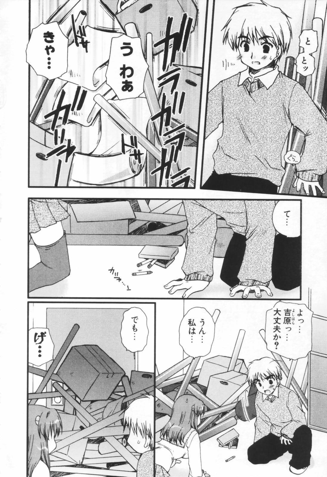 Shounen Shoujo Renaigaku 44