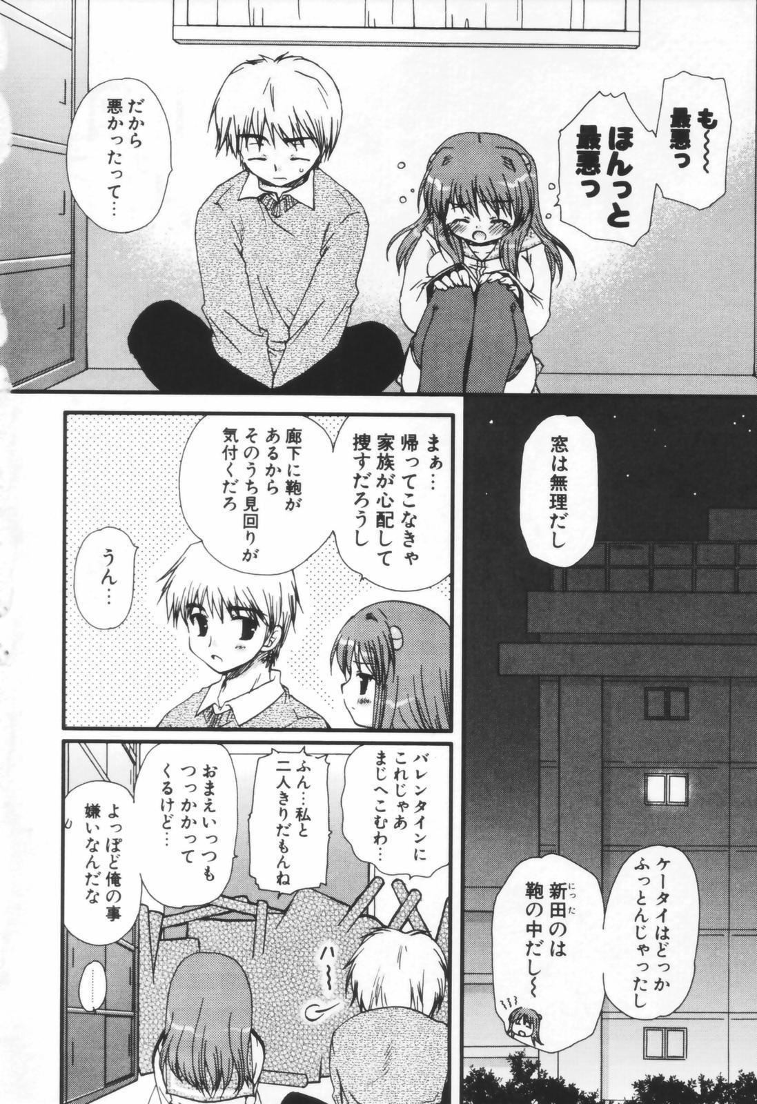 Shounen Shoujo Renaigaku 46