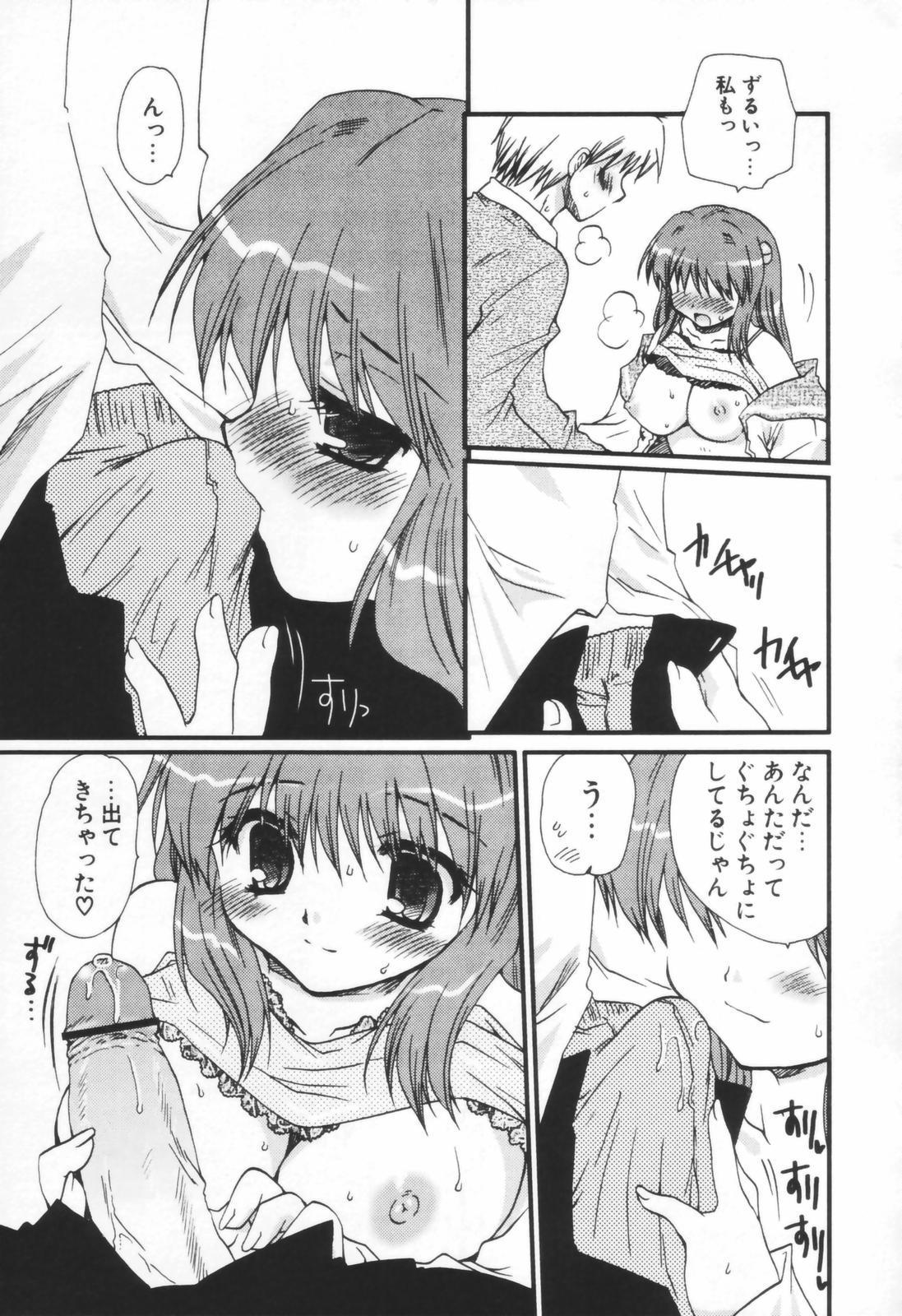 Shounen Shoujo Renaigaku 55