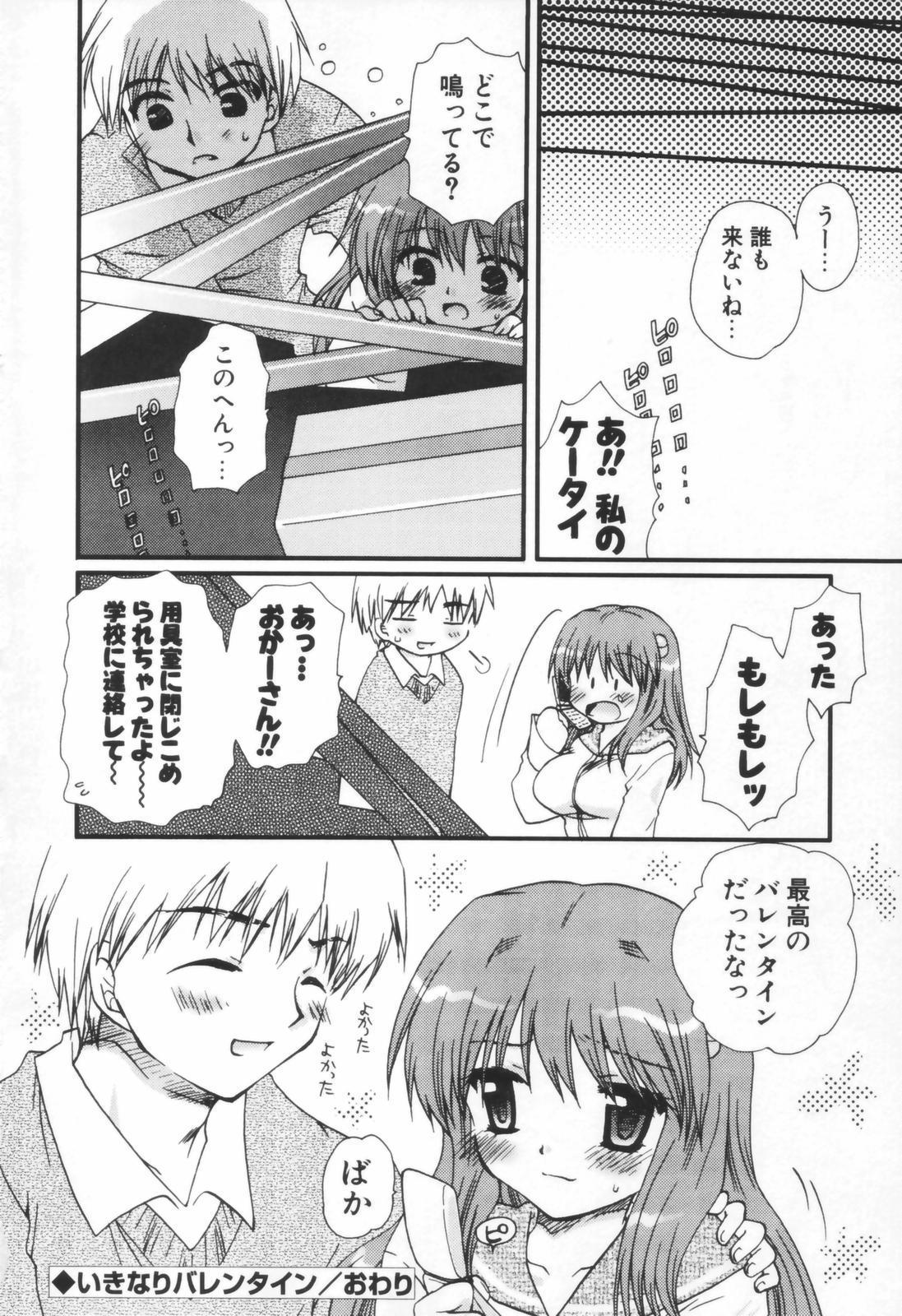 Shounen Shoujo Renaigaku 62