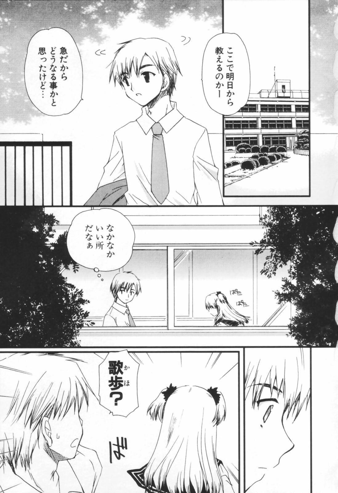 Shounen Shoujo Renaigaku 63