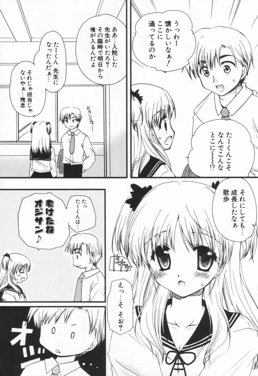 Shounen Shoujo Renaigaku 65