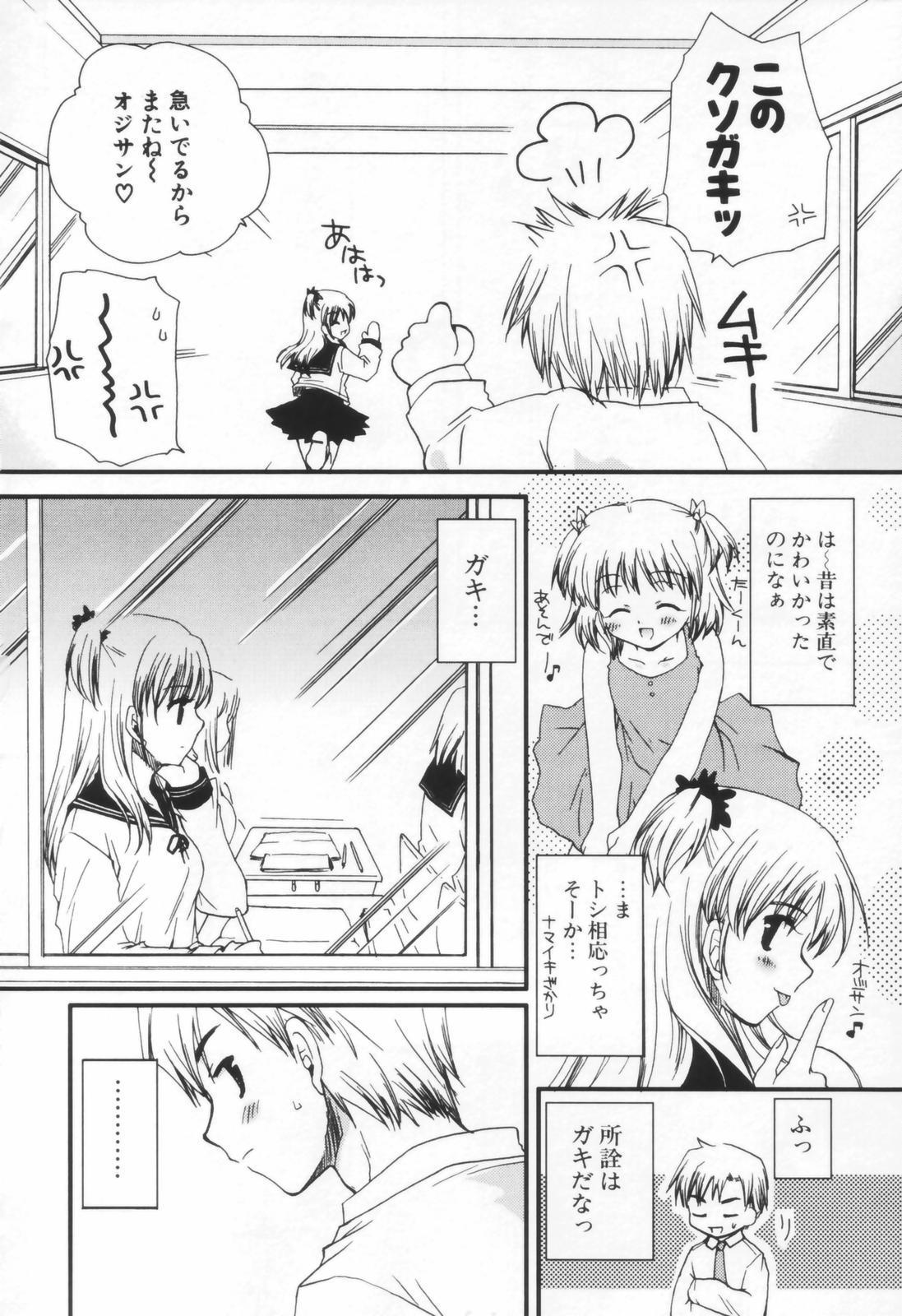 Shounen Shoujo Renaigaku 66