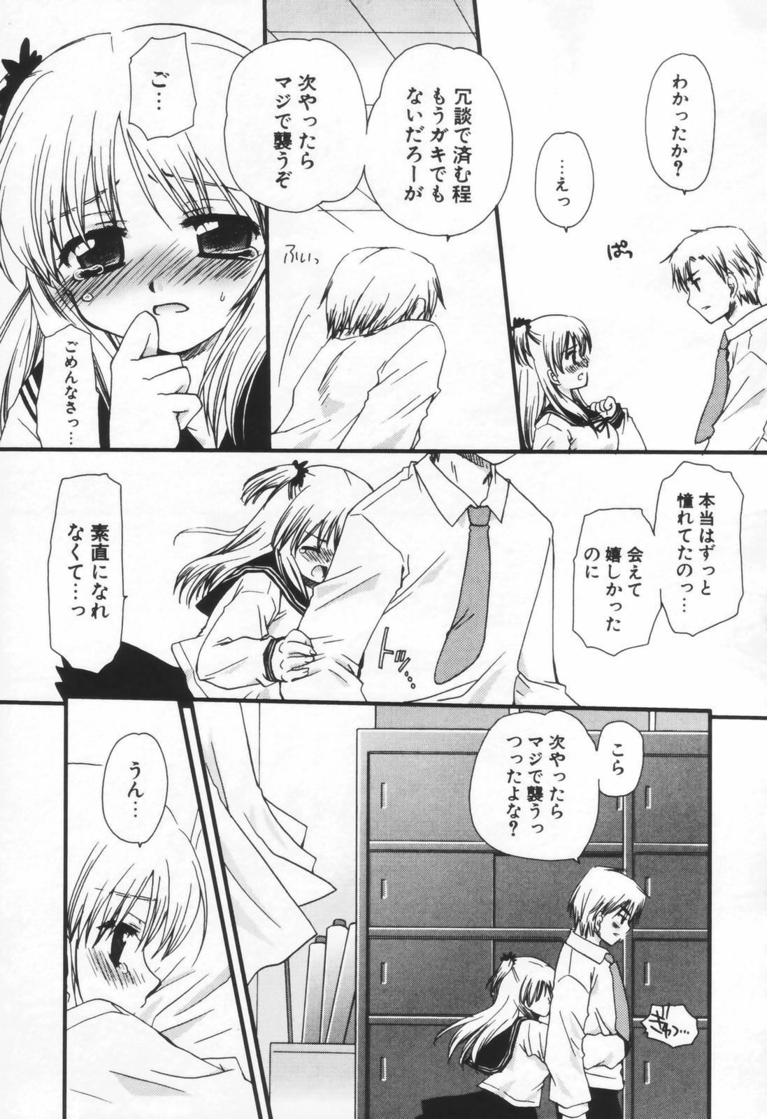 Shounen Shoujo Renaigaku 71