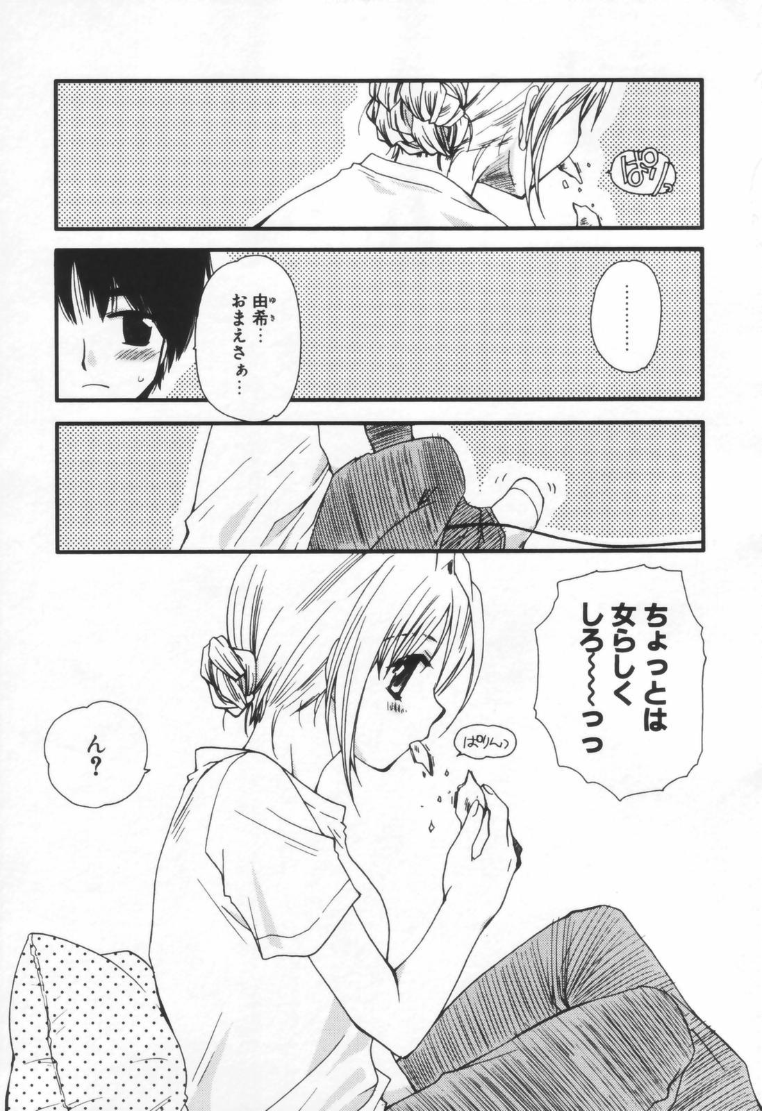Shounen Shoujo Renaigaku 83