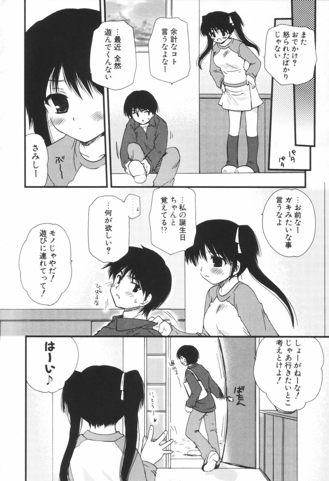 Shounen Shoujo Renaigaku 8