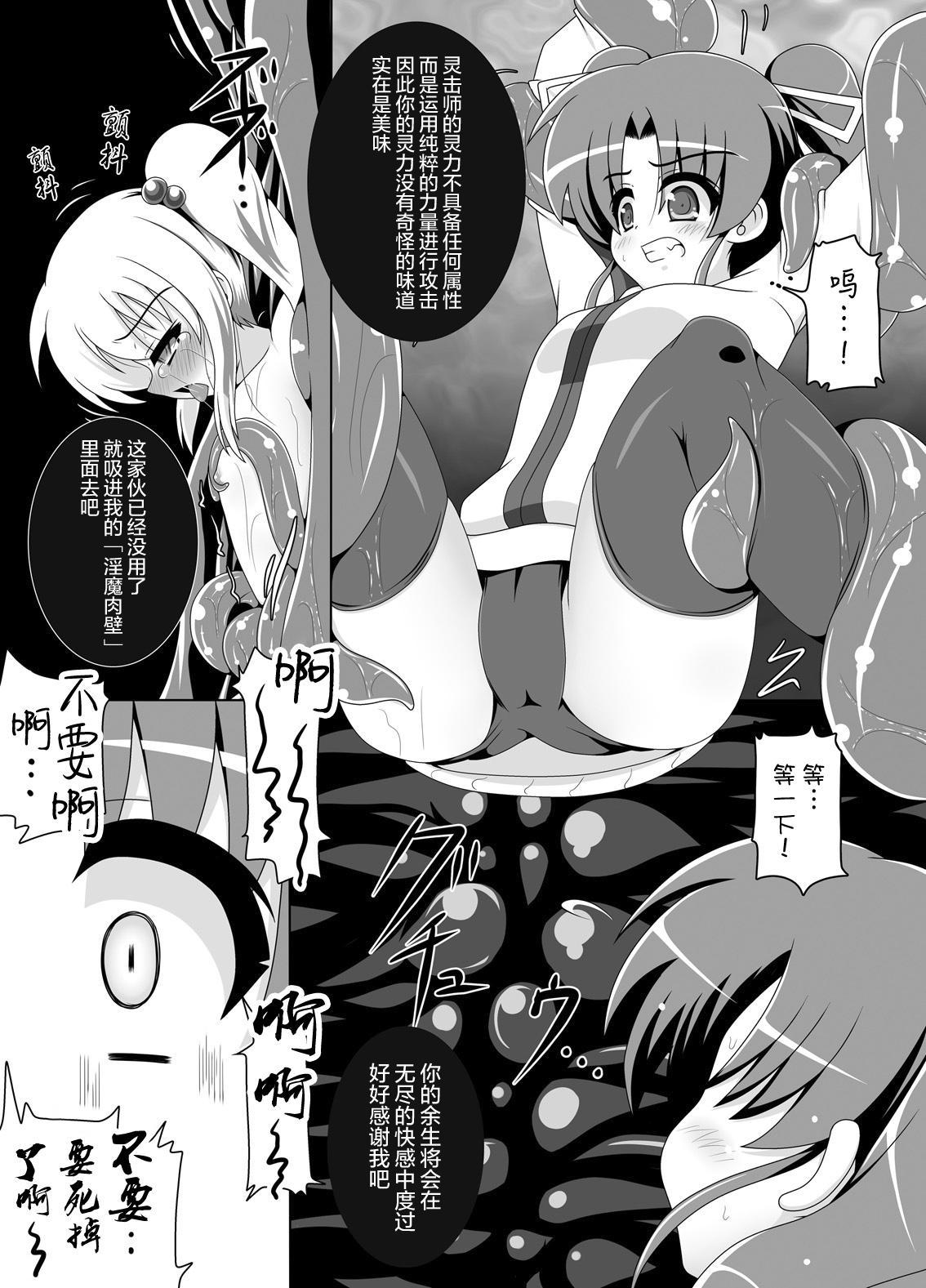 霊擊師ゆきの 丸呑み淫殺 2
