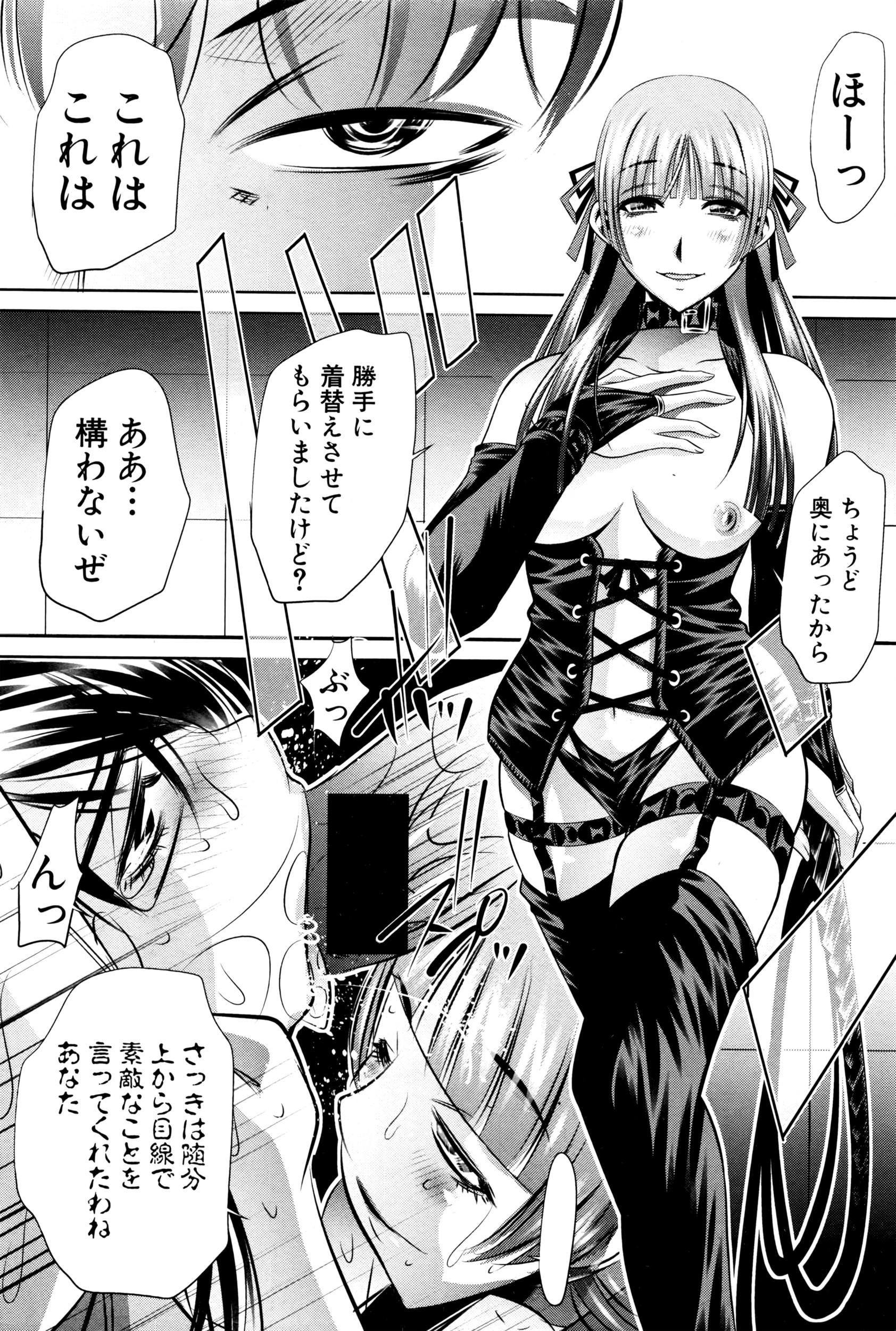 COMIC Shingeki 2016-04 116