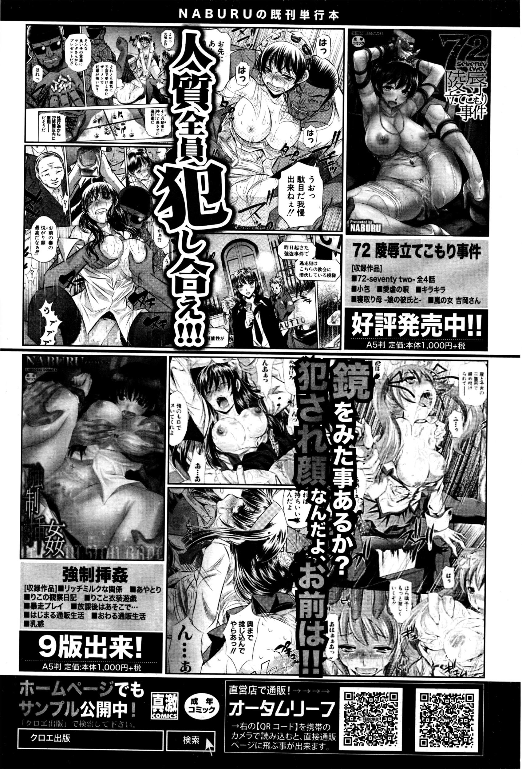 COMIC Shingeki 2016-04 122