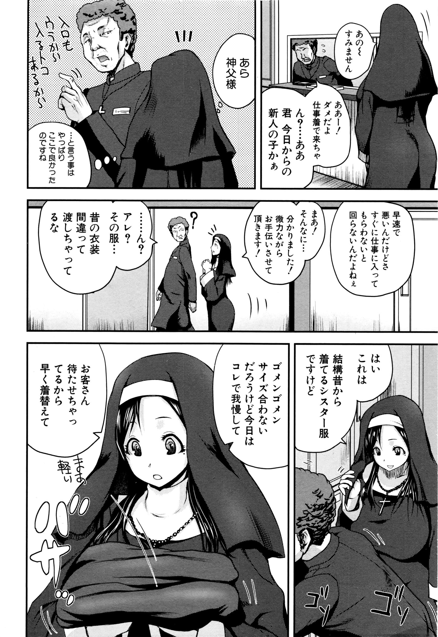 COMIC Shingeki 2016-04 12