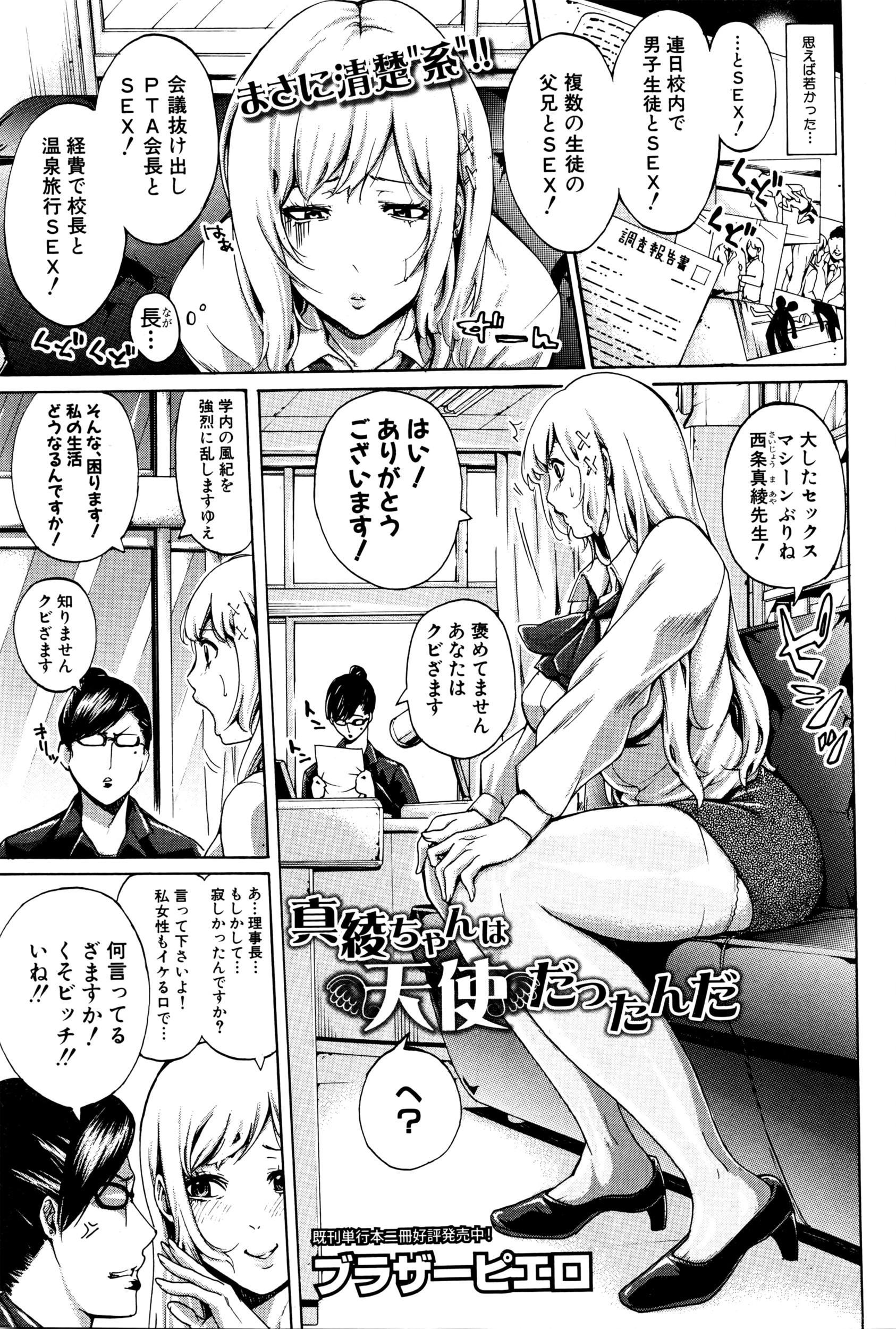 COMIC Shingeki 2016-04 153