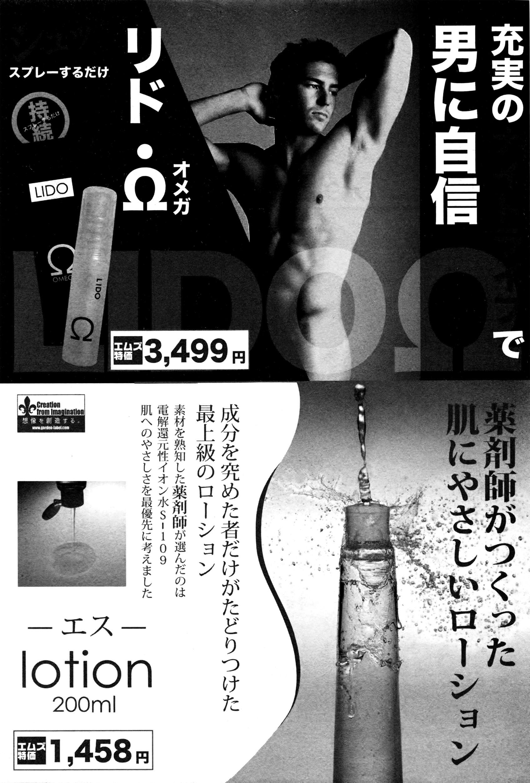 COMIC Shingeki 2016-04 195