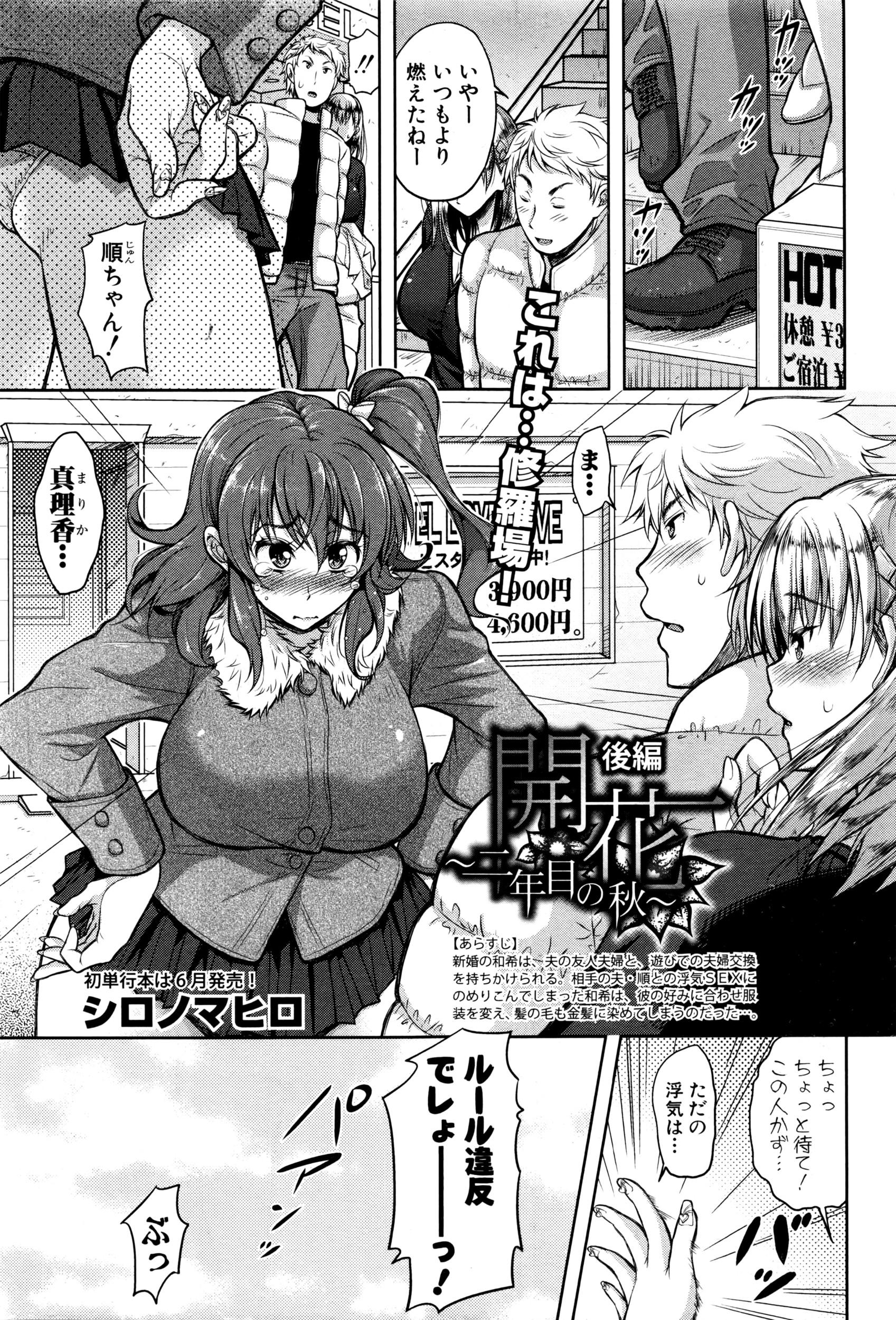 COMIC Shingeki 2016-04 197