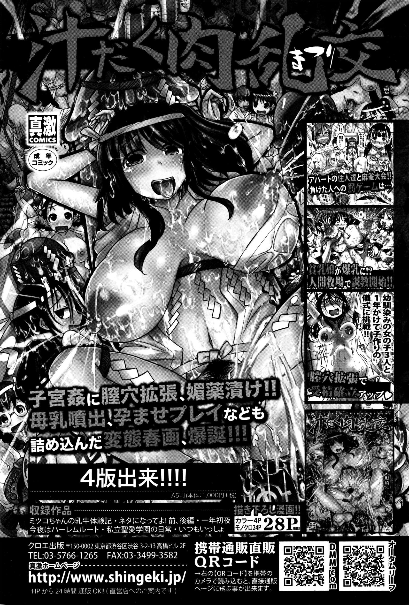 COMIC Shingeki 2016-04 235
