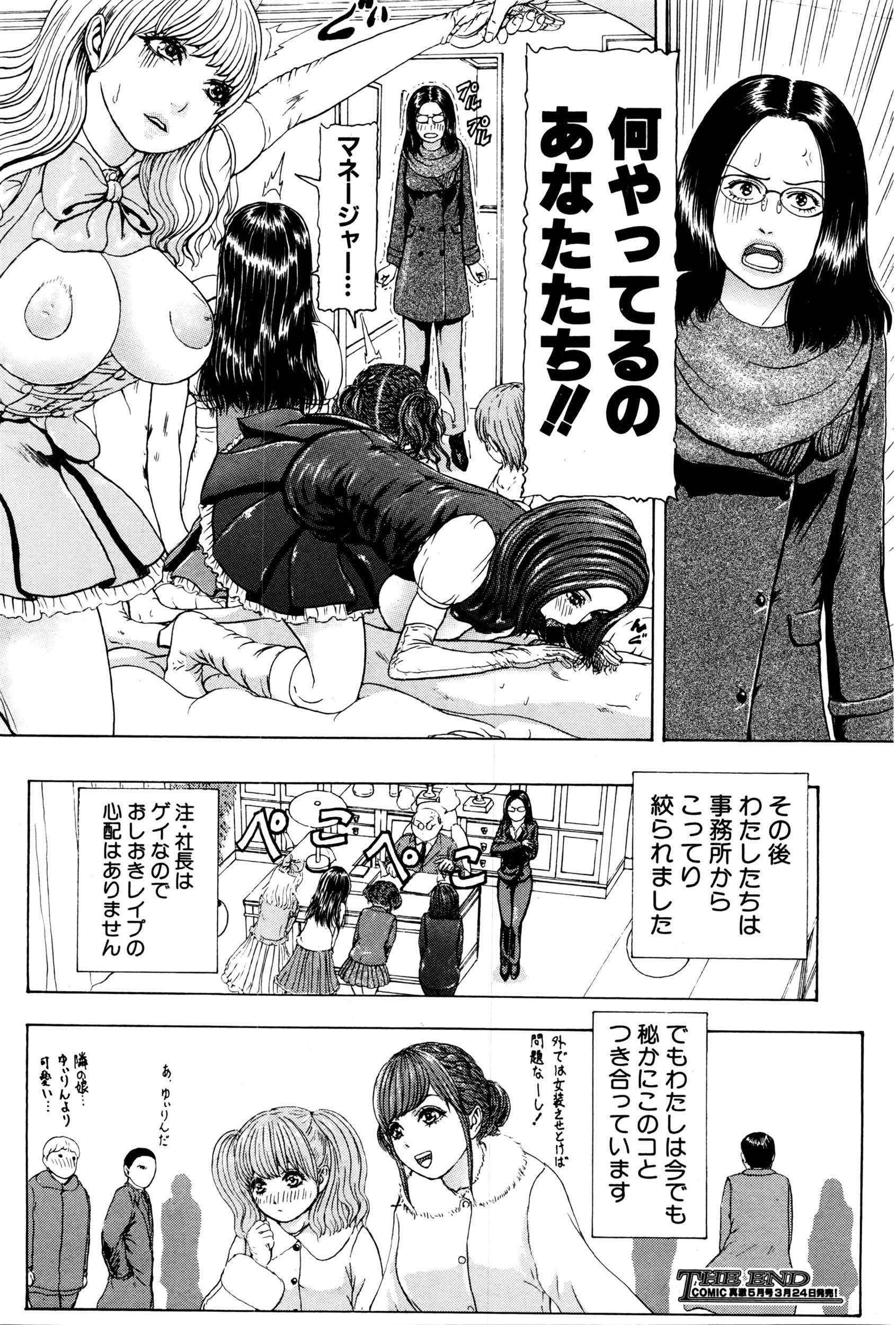 COMIC Shingeki 2016-04 270