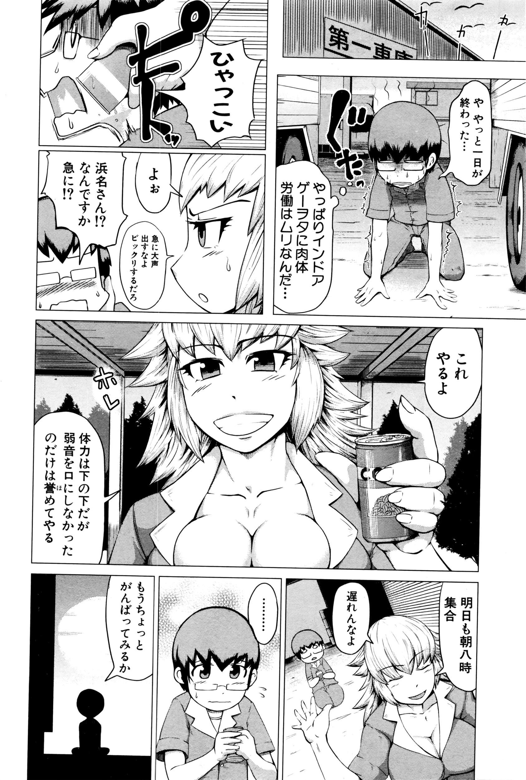 COMIC Shingeki 2016-04 316