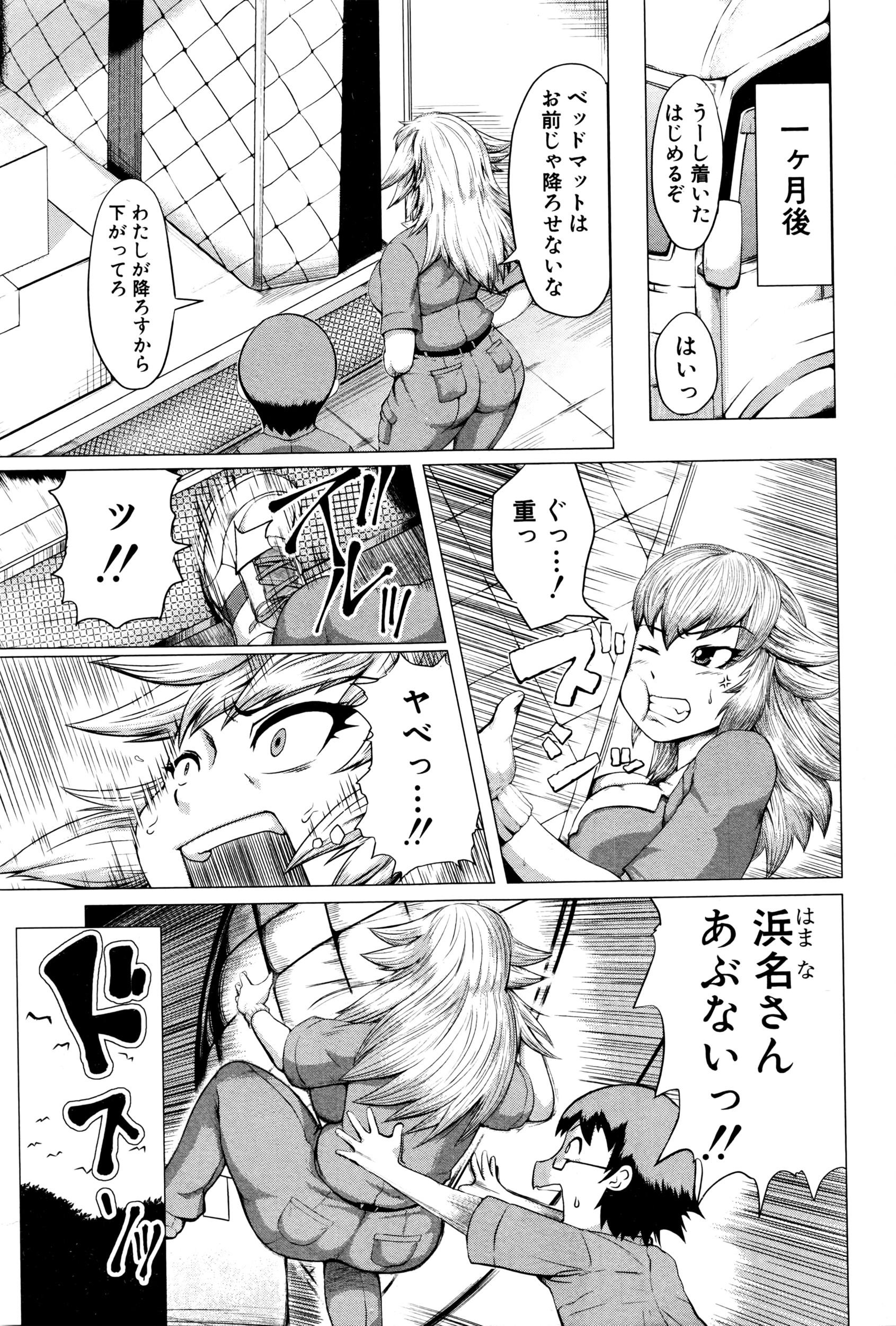 COMIC Shingeki 2016-04 317