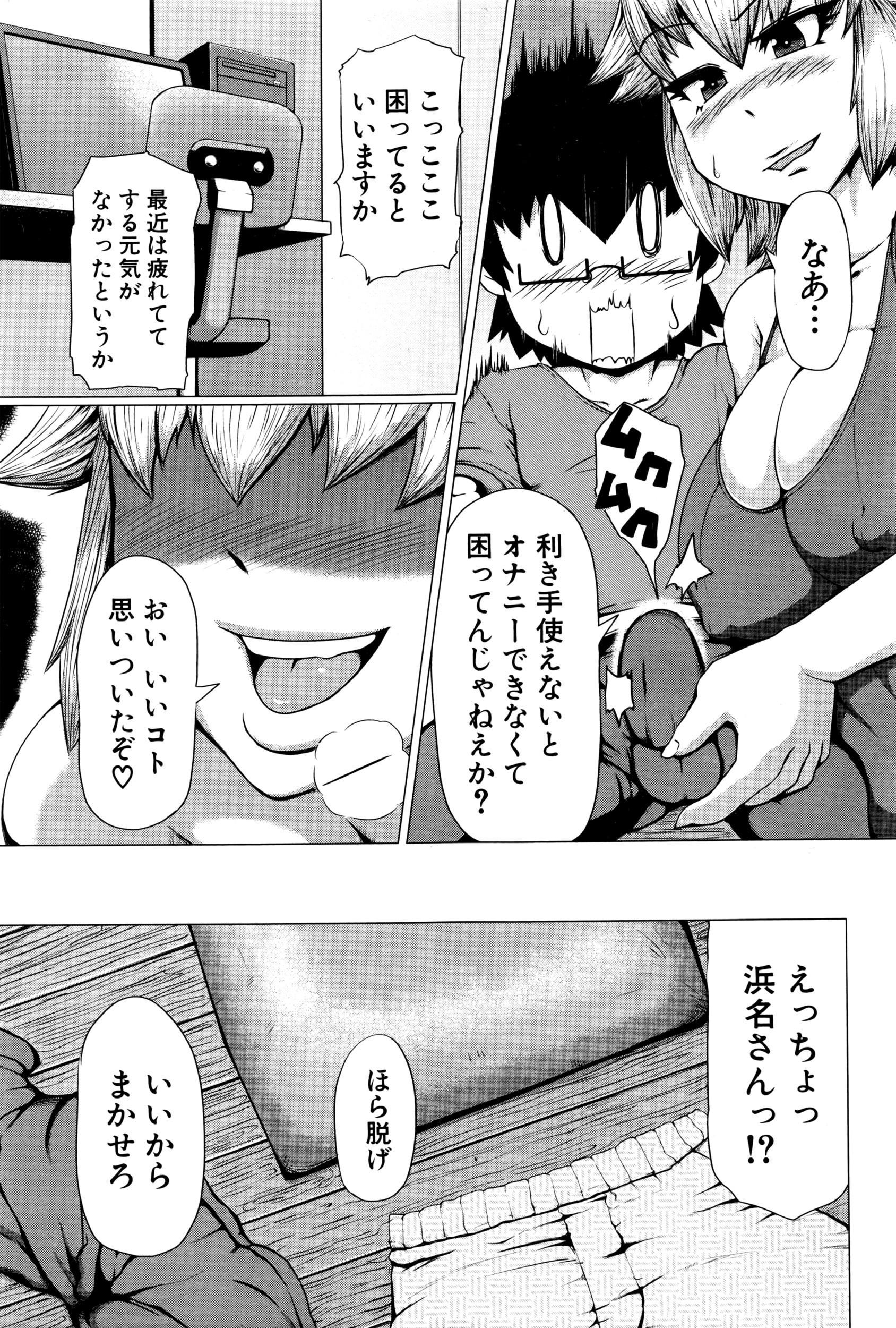 COMIC Shingeki 2016-04 321