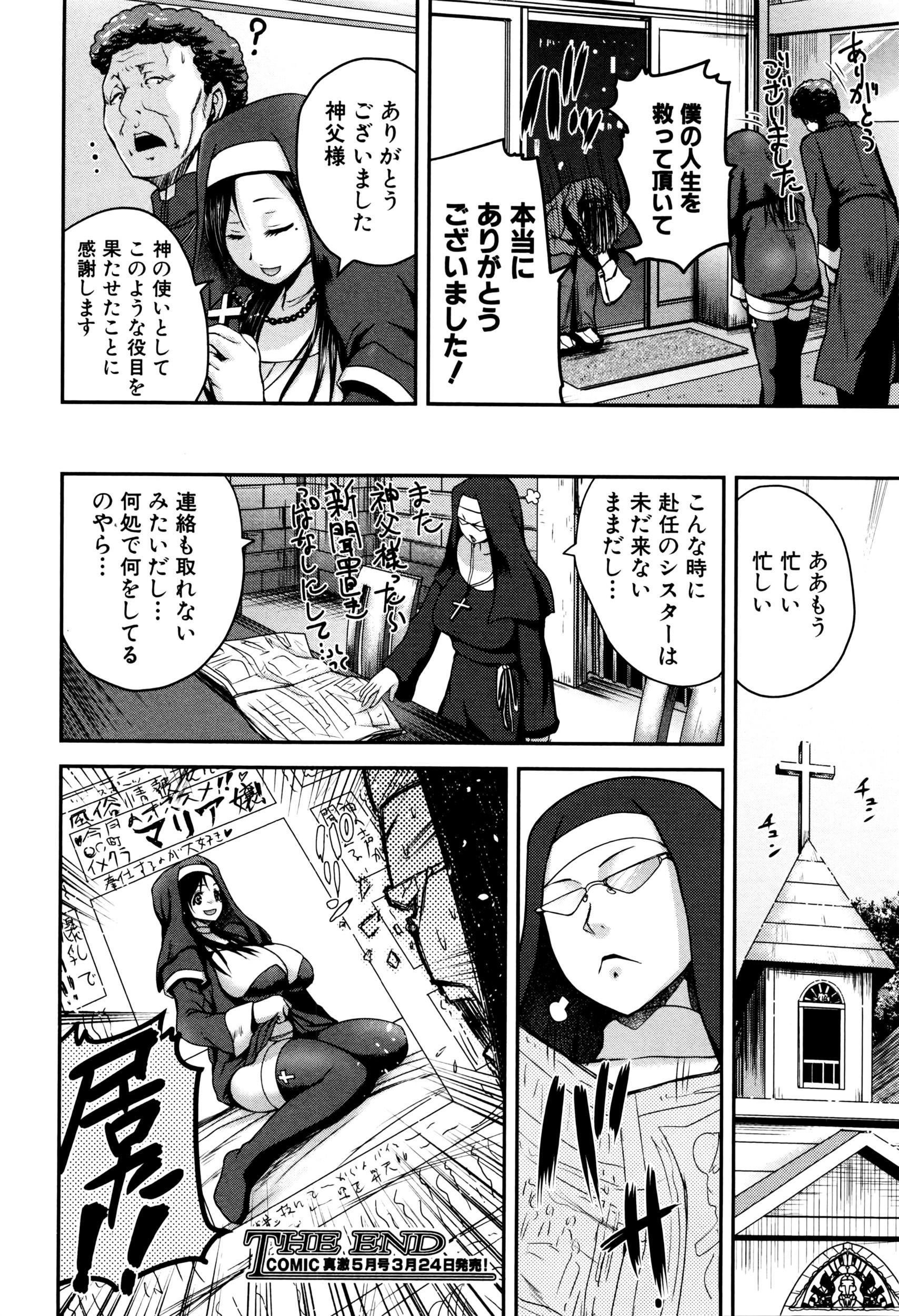 COMIC Shingeki 2016-04 32