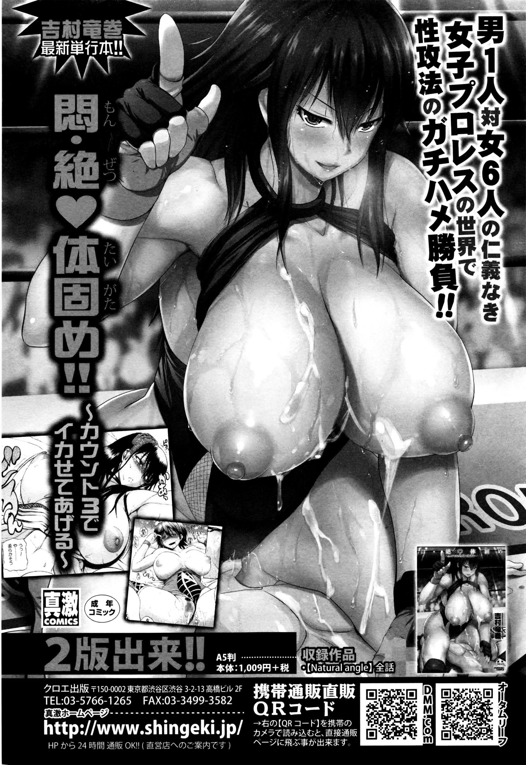 COMIC Shingeki 2016-04 33