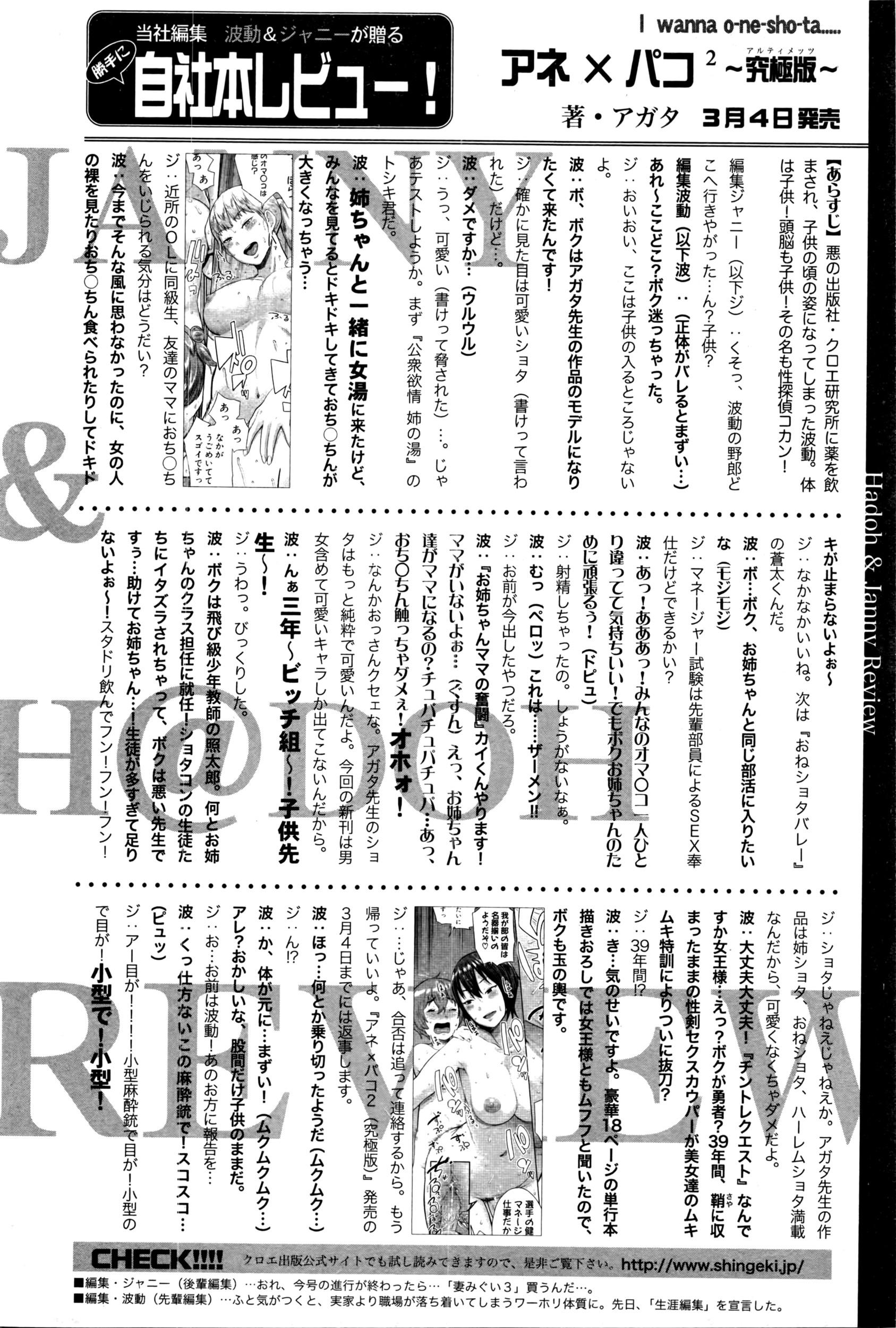 COMIC Shingeki 2016-04 340