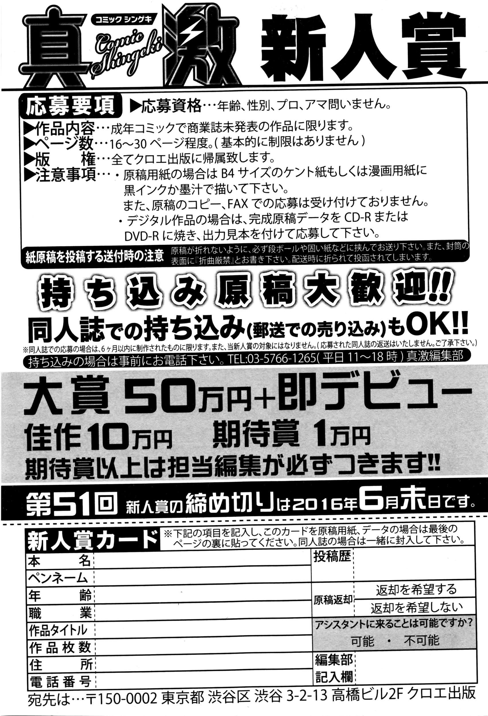 COMIC Shingeki 2016-04 343