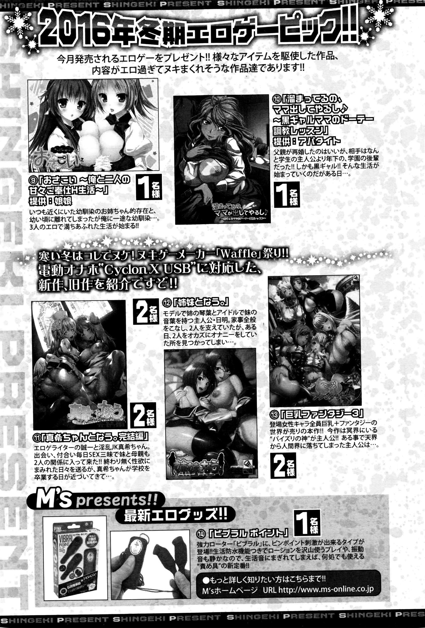 COMIC Shingeki 2016-04 345