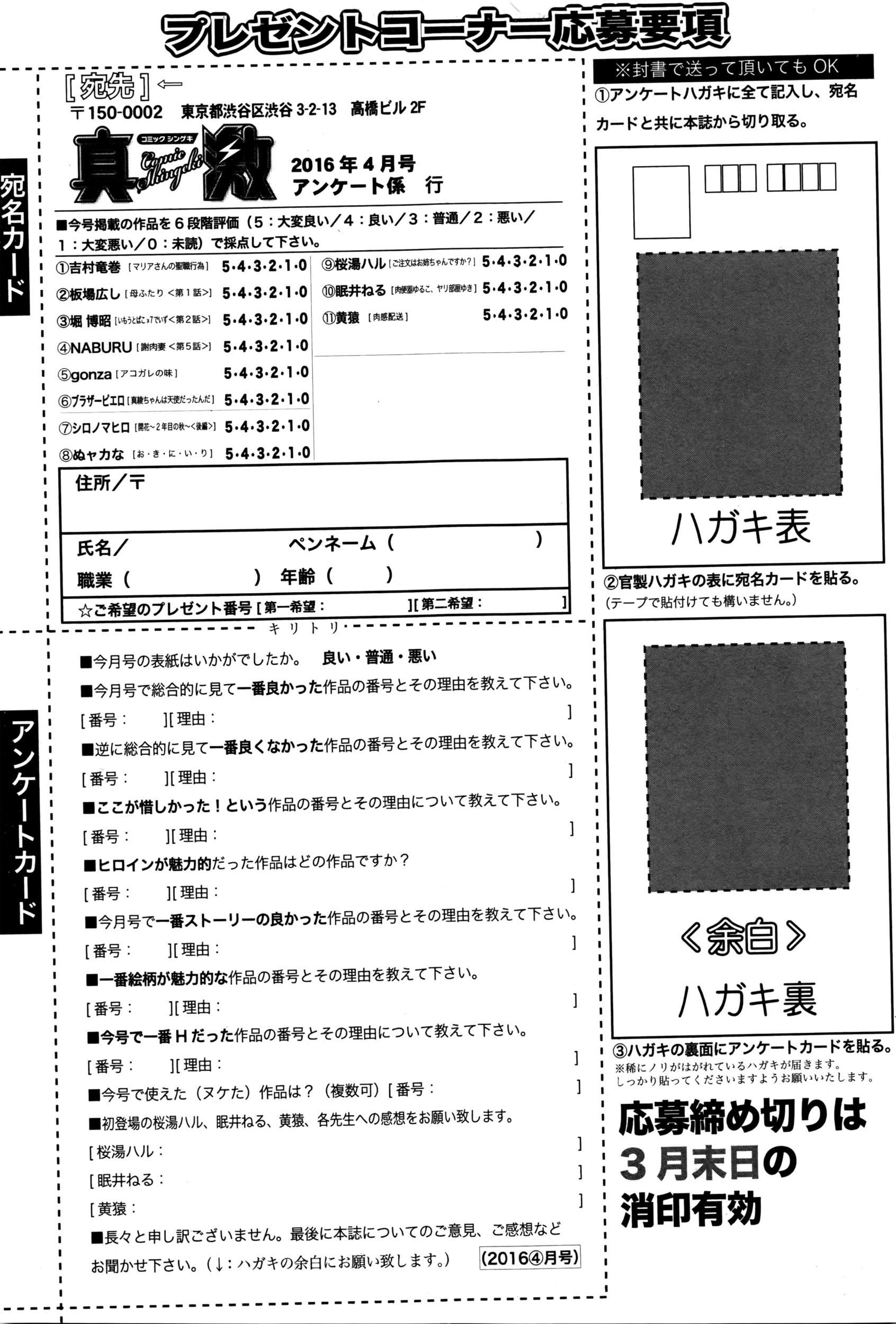 COMIC Shingeki 2016-04 347