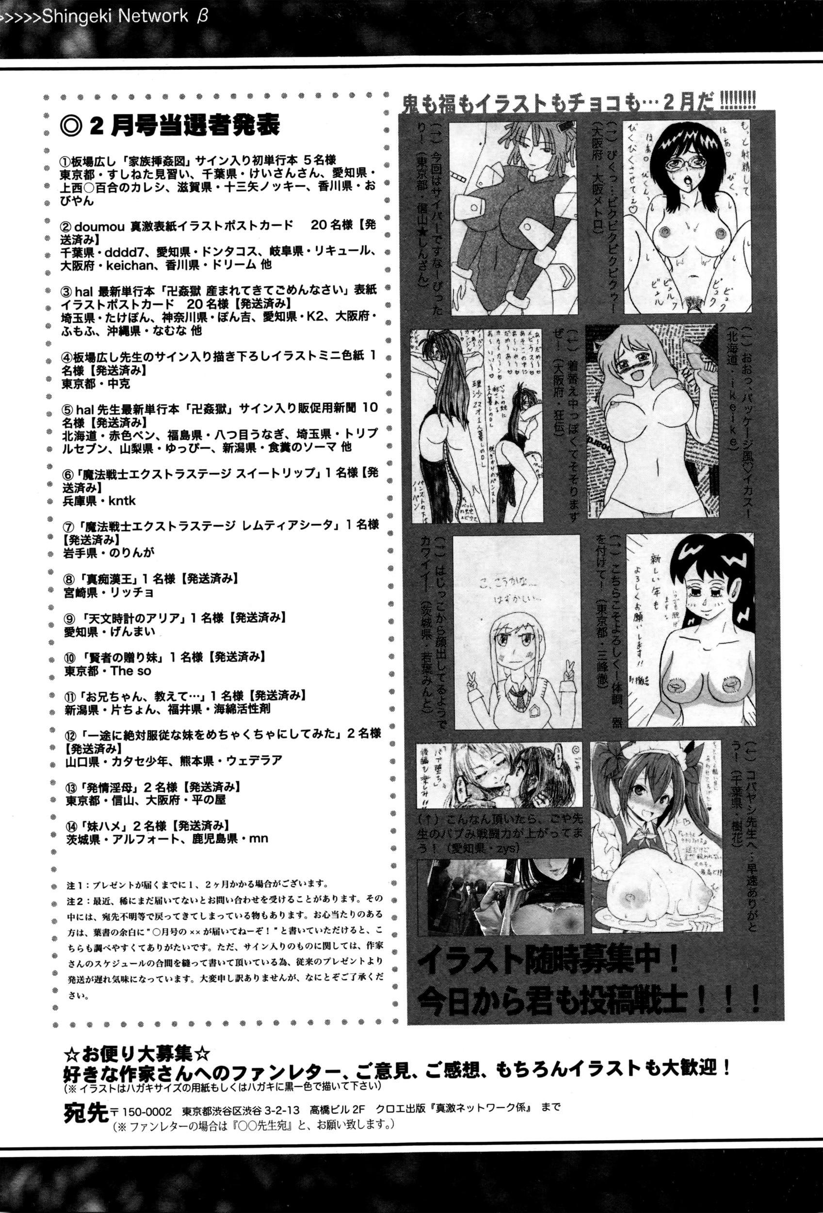 COMIC Shingeki 2016-04 351