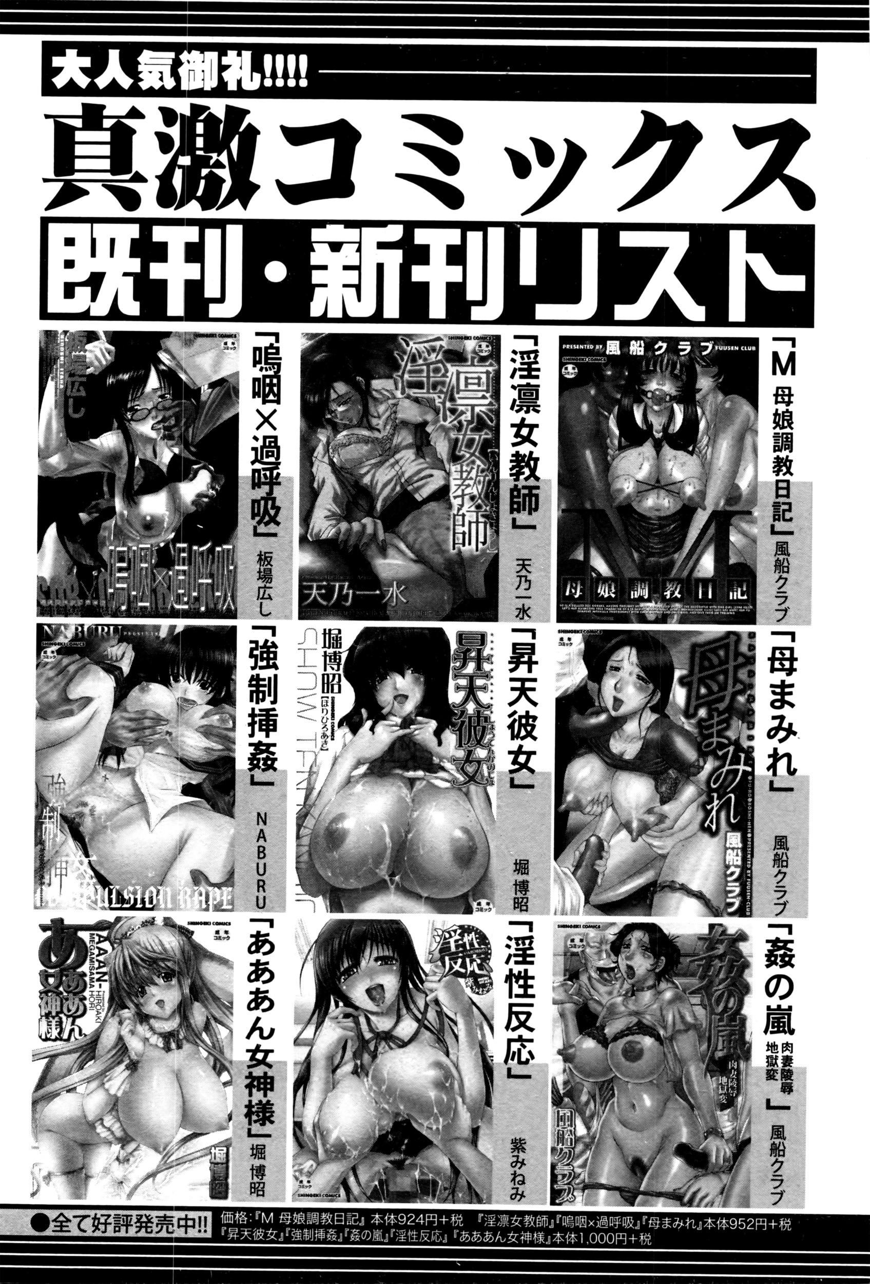 COMIC Shingeki 2016-04 352